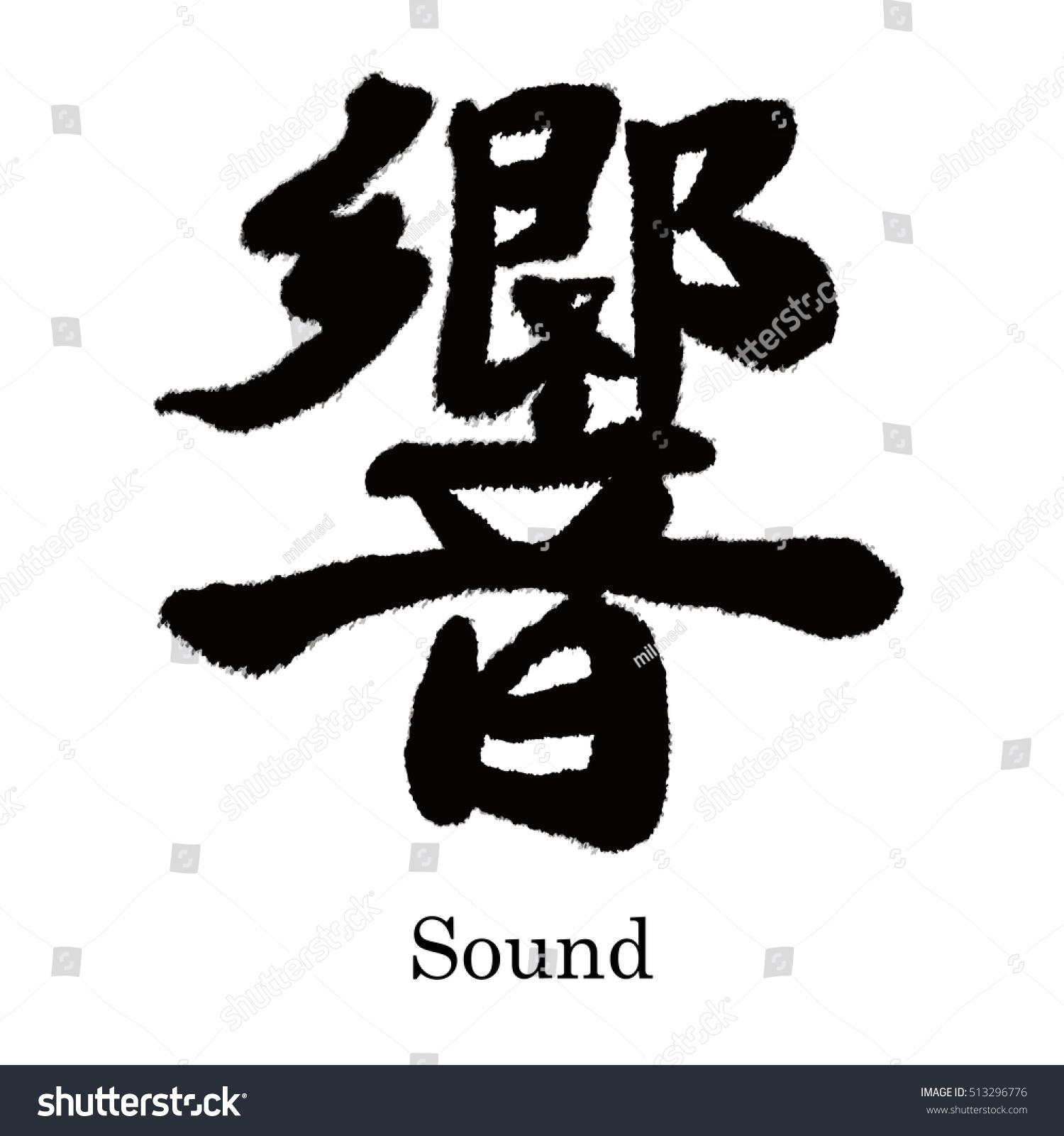 Chinese calligraphy hibiki translation sound kanji stock vector chinese calligraphy hibiki translation sound kanji letter bi meaning sound buycottarizona Images