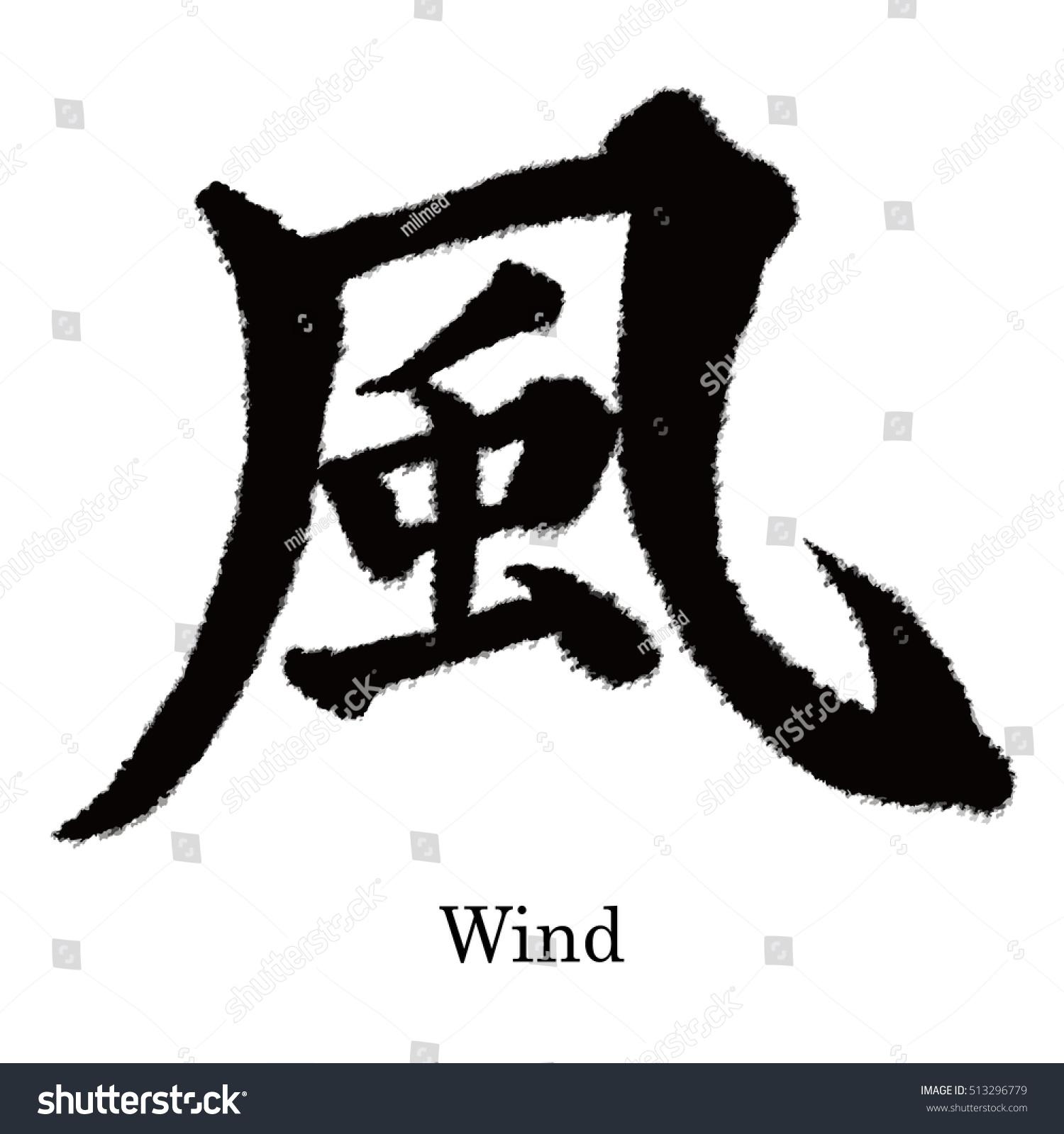 Chinese calligraphy kaze translation wind kanji stock vector chinese calligraphy kaze translation wind kanji letter bi meaning wind buycottarizona Images