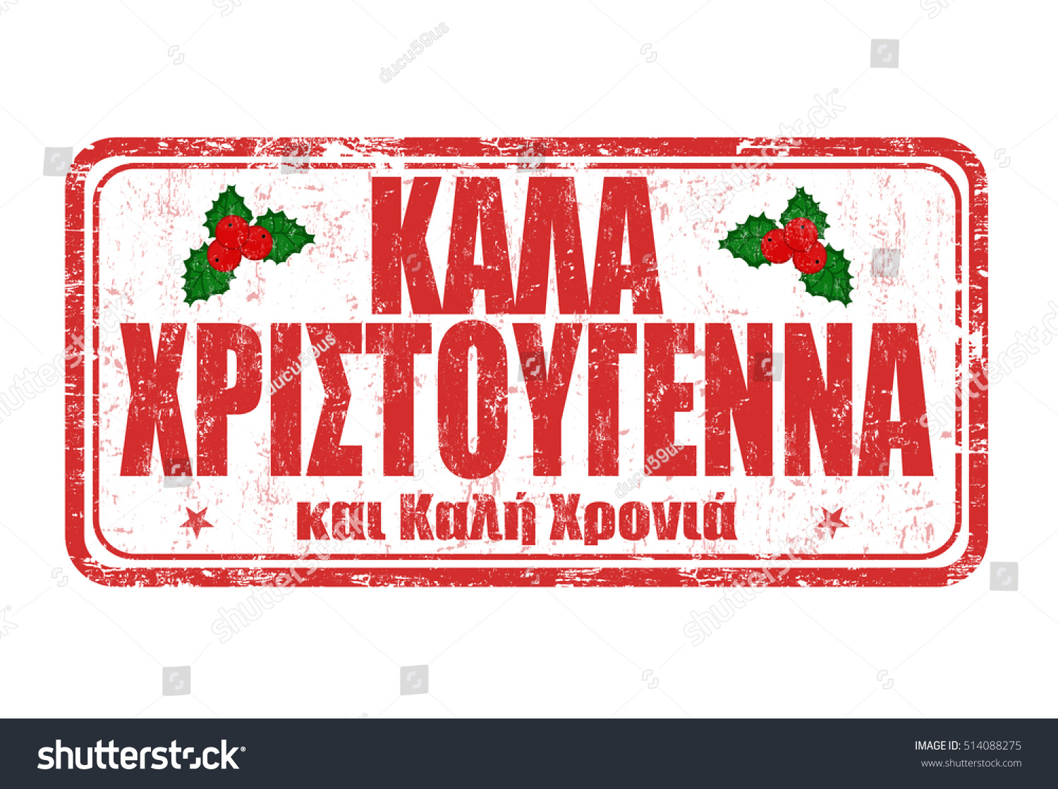Merry Christmas On Greek Language Kala Stock Vector Royalty Free
