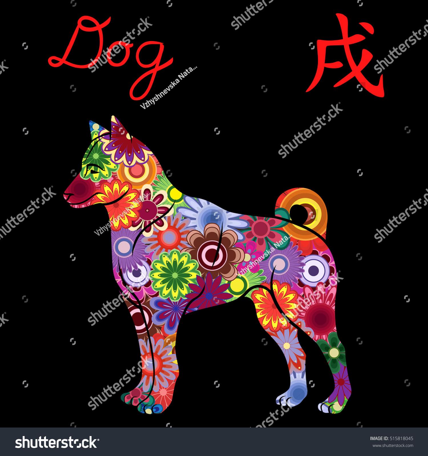 Chinese zodiac sign dog fixed element stock vector 515818045 chinese zodiac sign dog fixed element earth symbol of new year on the eastern buycottarizona Images