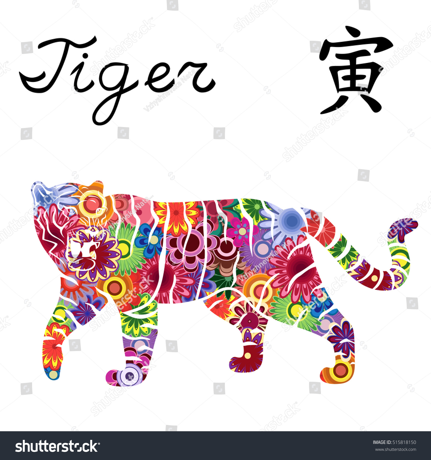 Elephant chinese symbol images symbol and sign ideas chinese zodiac sign tiger fixed element stock illustration chinese zodiac sign tiger fixed element wood symbol buycottarizona Images