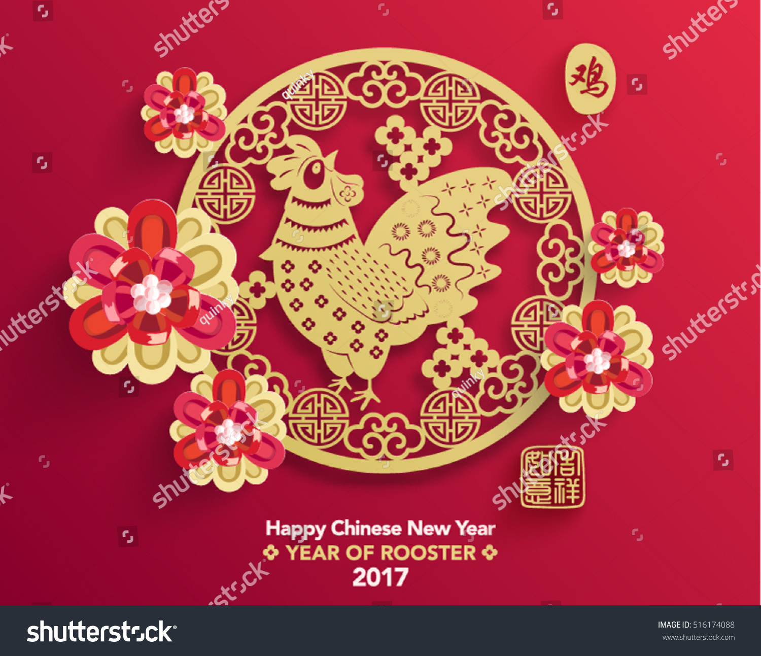 chinese new year 2017 year rooster のベクター画像素材 ロイヤリティ