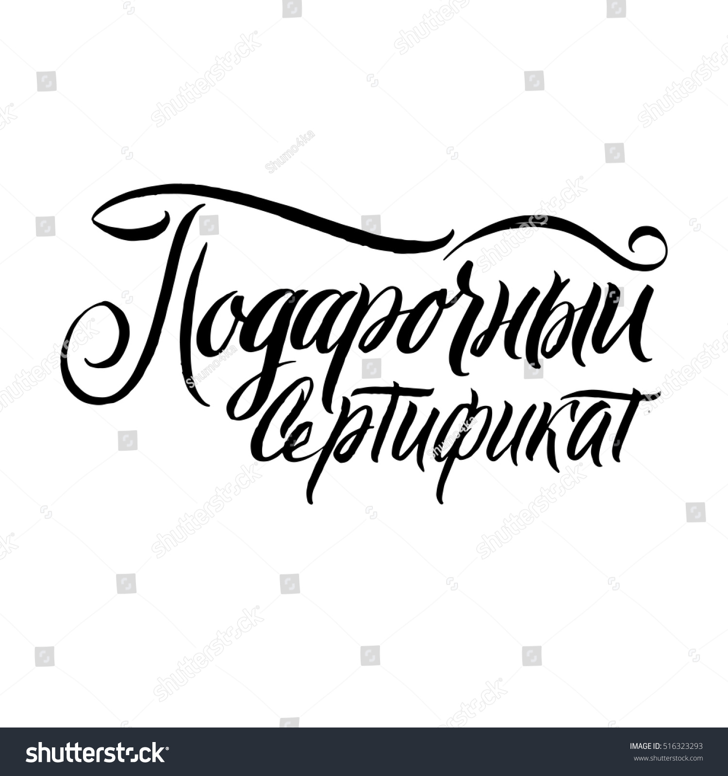 Gift certificate word cash paid receipt certificate word lettering stock gift certificate template free stock vector gift certificate russian black calligraphy on white background vector yadclub Choice Image