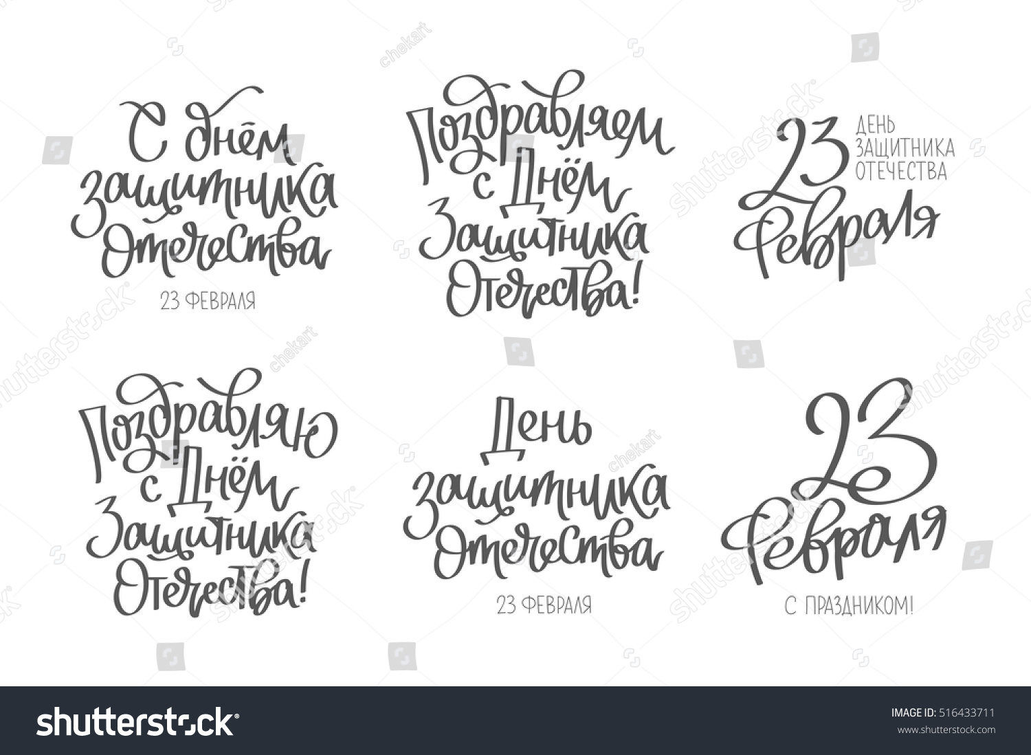 Russian Love Quotes Set Quotes On Day Defender Fatherland Stock Vector 516433711