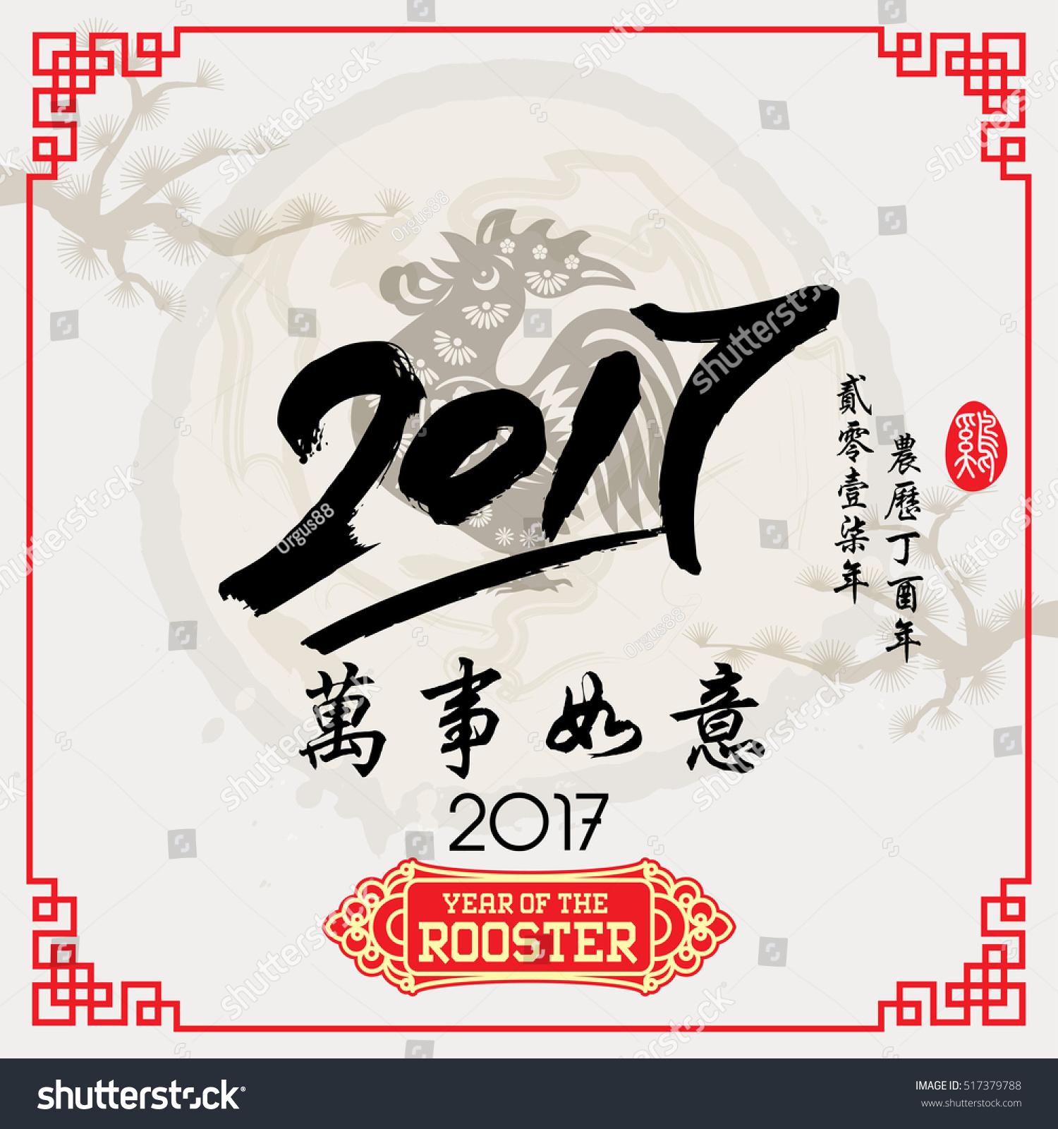 Japanese Calligraphy - Bamboo Royalty Free Stock Photo - Image ...