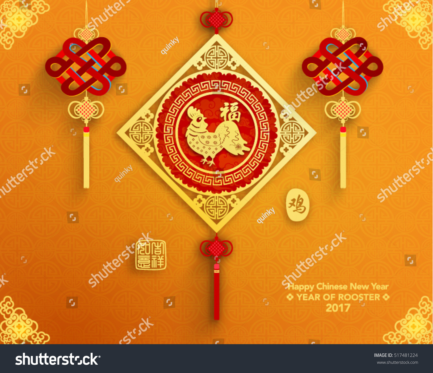chinese new year 2017 vector design stock vector 517481224