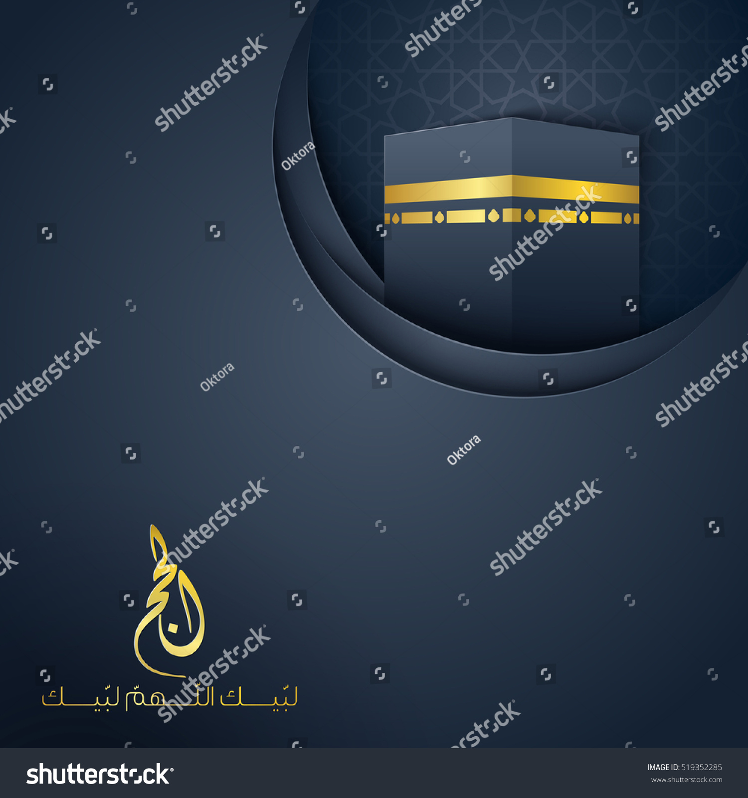 Umrah Banner: Islamic Hajj Greeting Card Banner Template Stock Vector