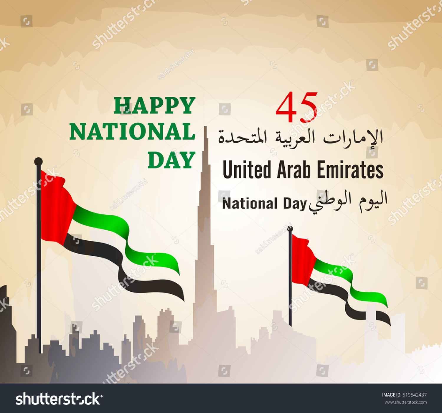 United Arab Emirates UAE National Day background with an inscription in Arabic translation United Arab Emirates National Day Vector illustration