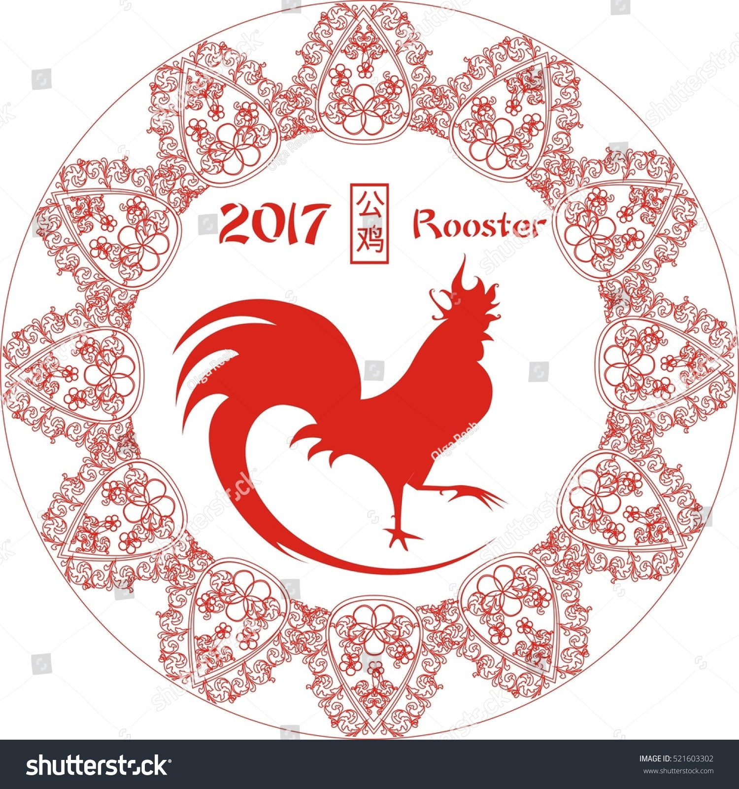 Rooster silhouette stepping forward fire chinese stock vector rooster silhouette stepping forward with fire and chinese characters for the new year 2017 the buycottarizona