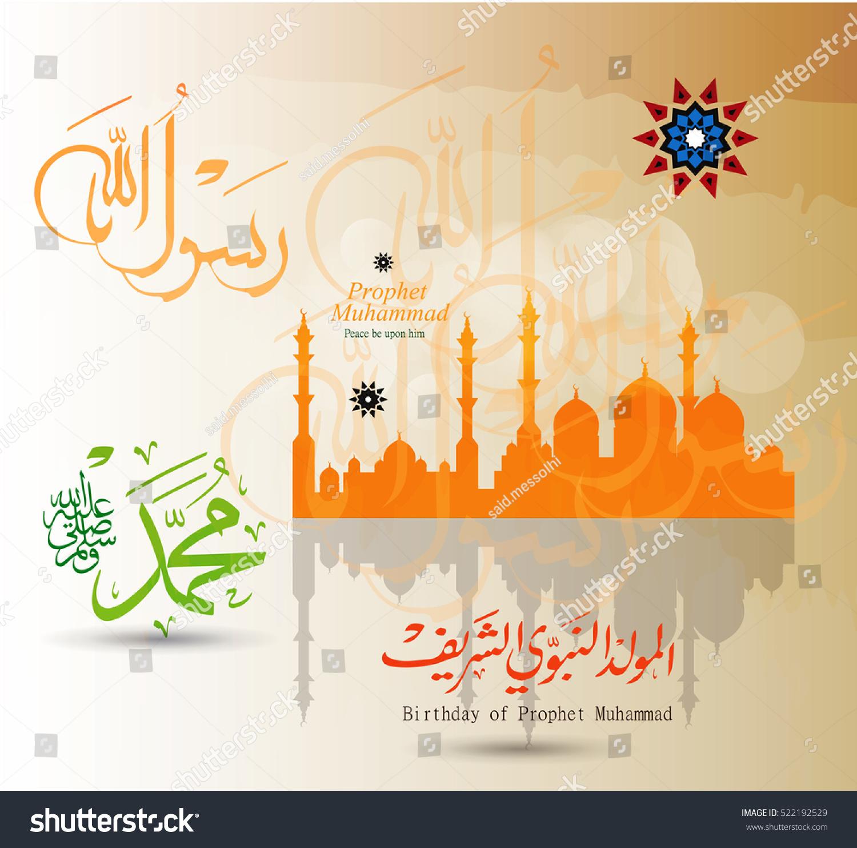 Islamic birthday greeting cards gallery greeting card examples greeting cards on occasion birthday prophet stock vector 522192529 greeting cards on the occasion of the kristyandbryce Choice Image