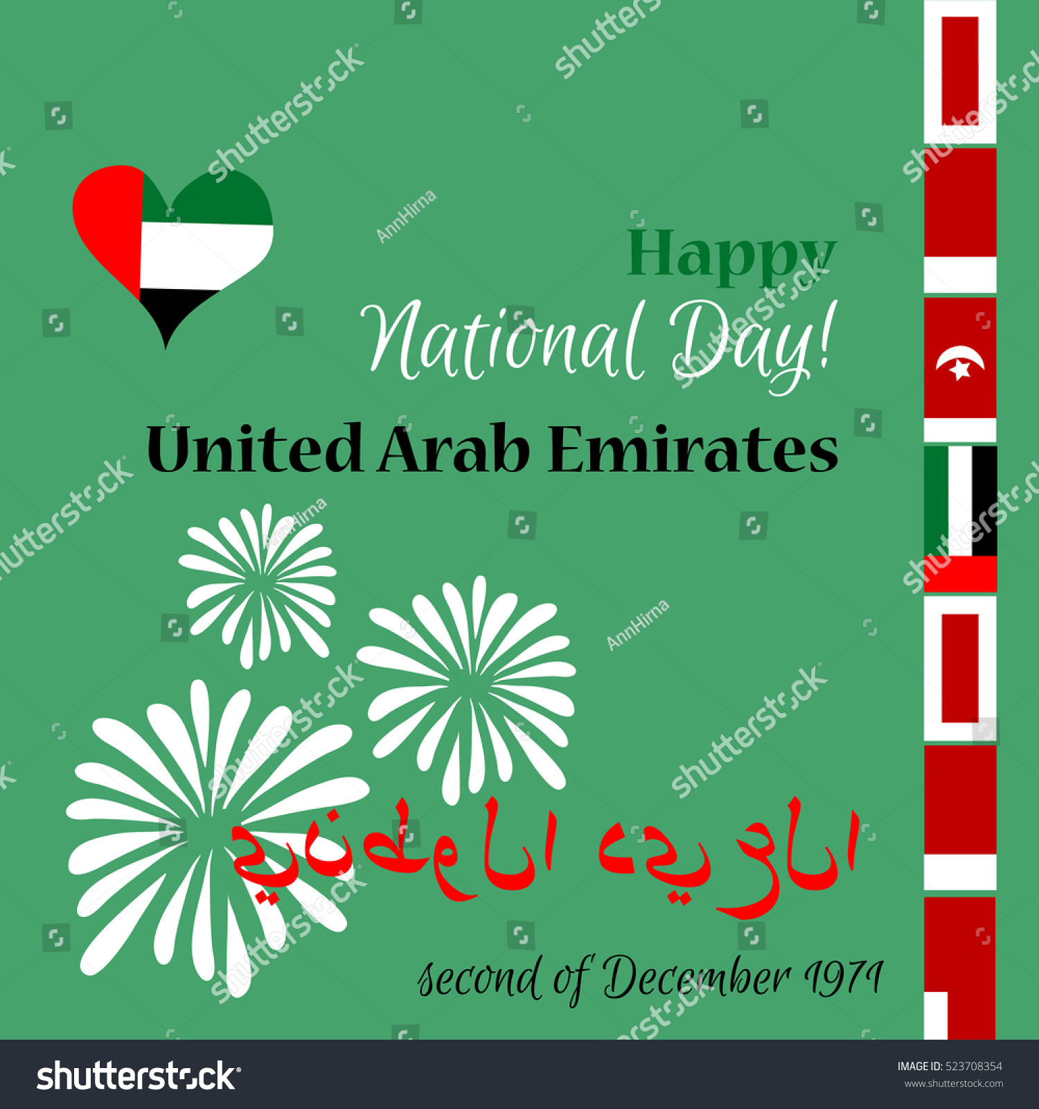 Greeting Card Uae National Day Flags Stock Vector Royalty Free
