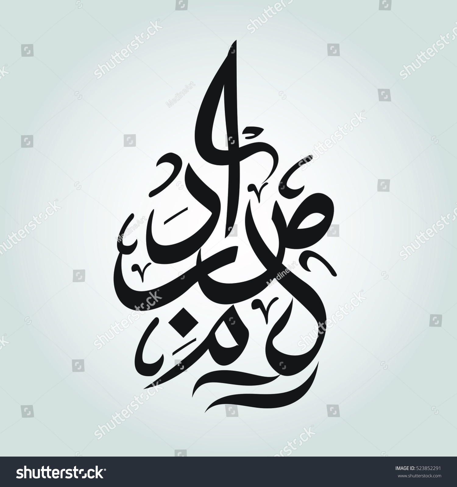 Beautiful arabic letters calligraphy no meaning stock