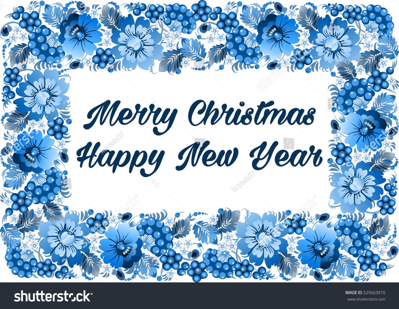 Merry christmas happy new year greeting stock vector royalty free merry christmas and happy new year greeting card flowers frame traditional ukrainian painting art petrikovka vector m4hsunfo