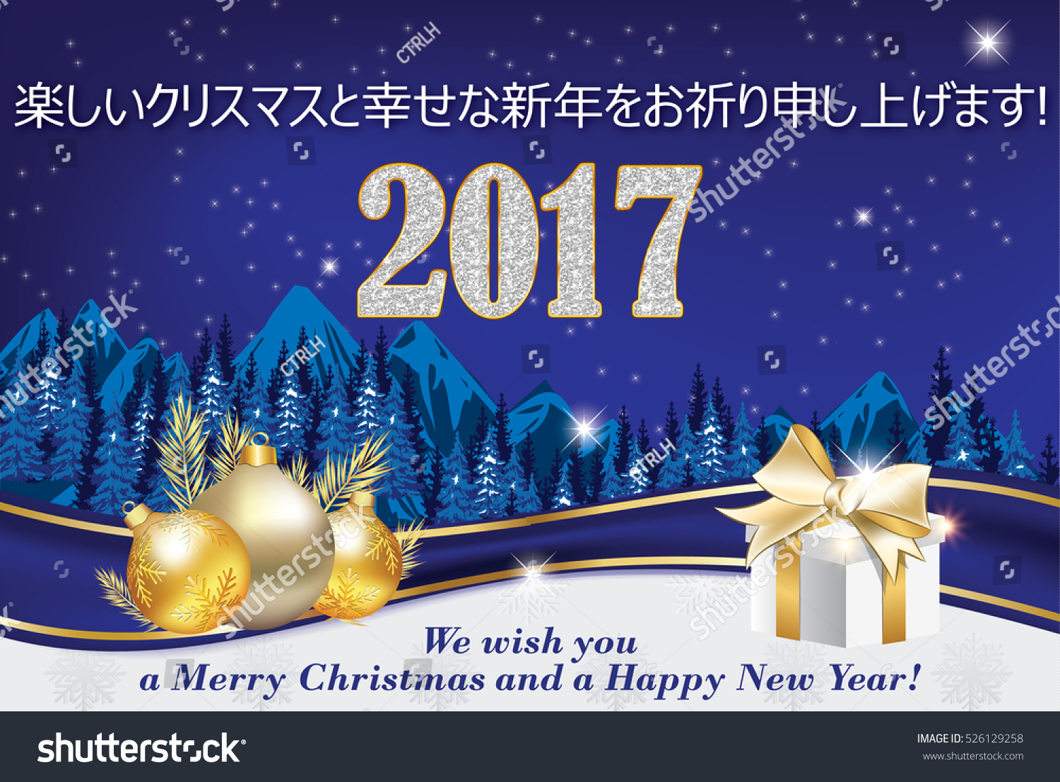 Winter Seasons Greetings Message Japanese Language Stock