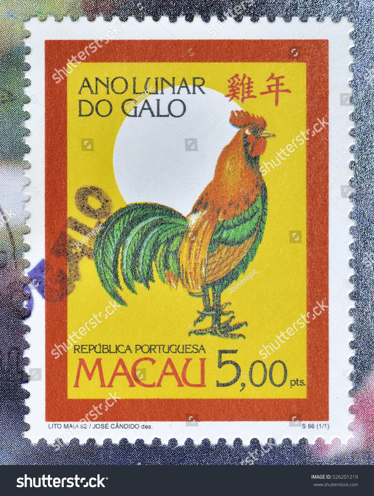 macao circa 1993 a stamp printed in macao shows macau 1993 chinese lunar new - Chinese New Year 1993