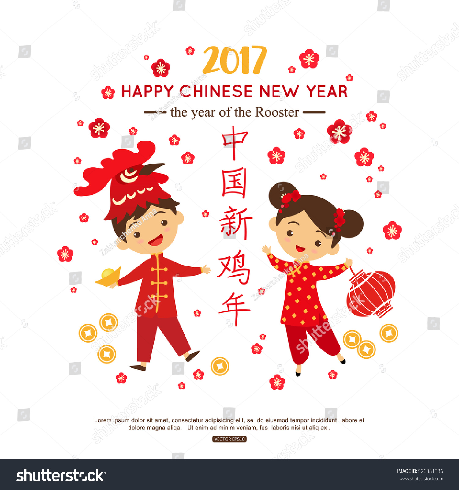 children celebrate chinese new year in traditional clothes and paper lantern greeting card vector - How To Celebrate Chinese New Year
