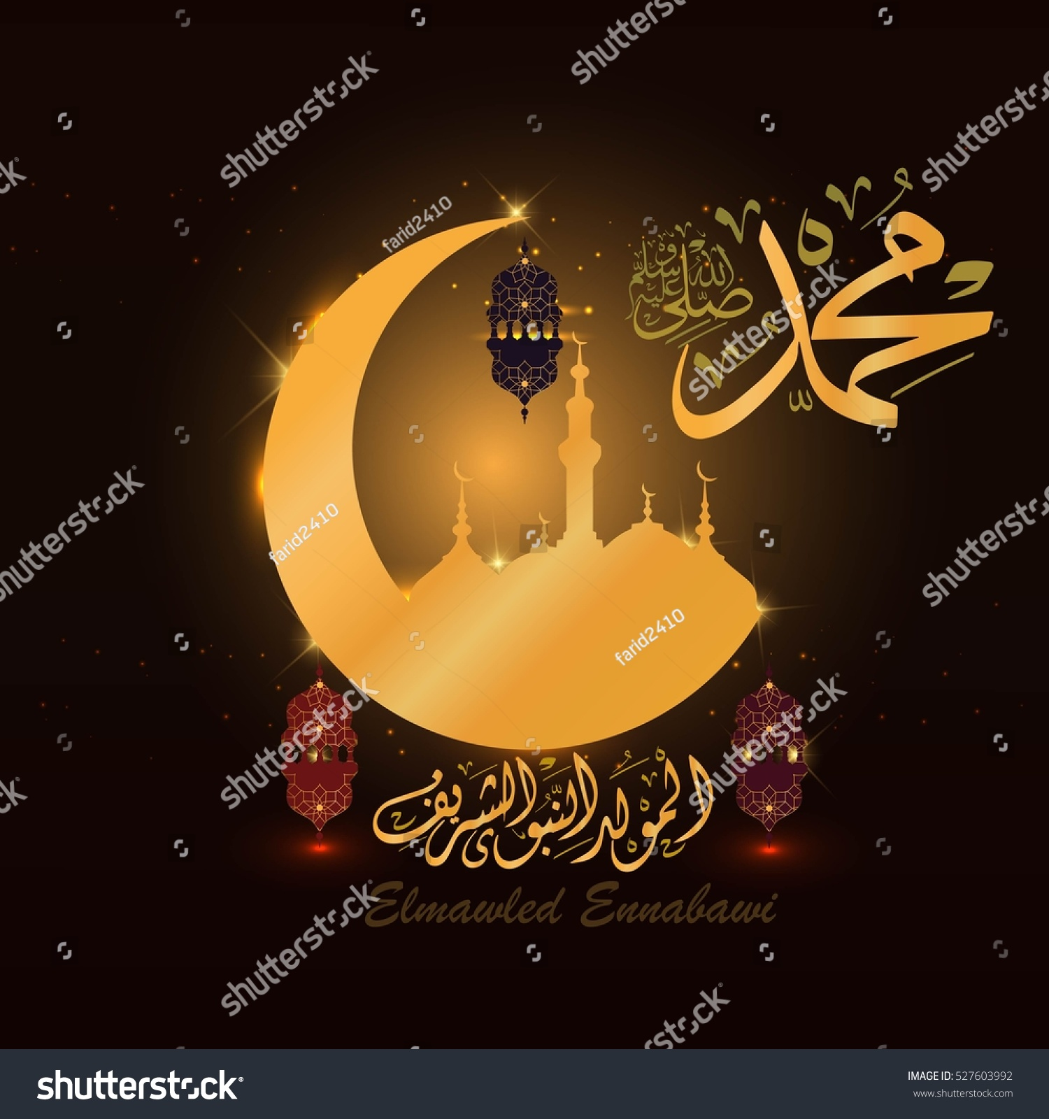 Birthday Prophet Muhammad Peace Be Upon Stock Vector Royalty Free