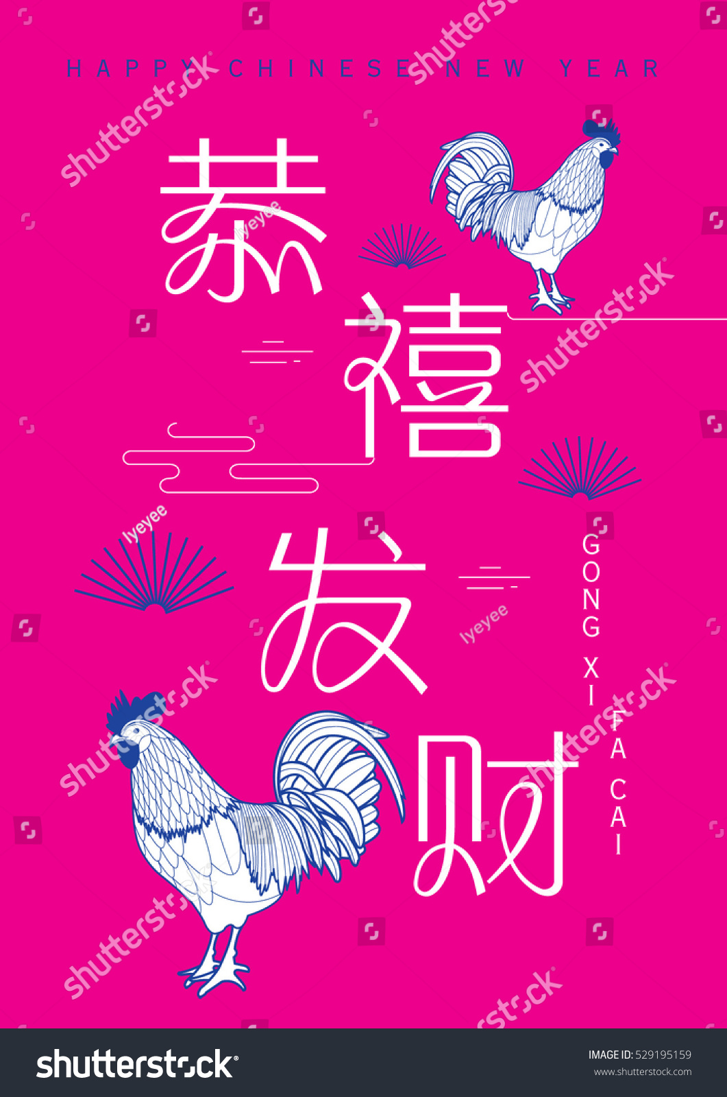 chinese new year of the rooster greetings template vectorillustration chinese character that means wishing you prosperity ez canvas