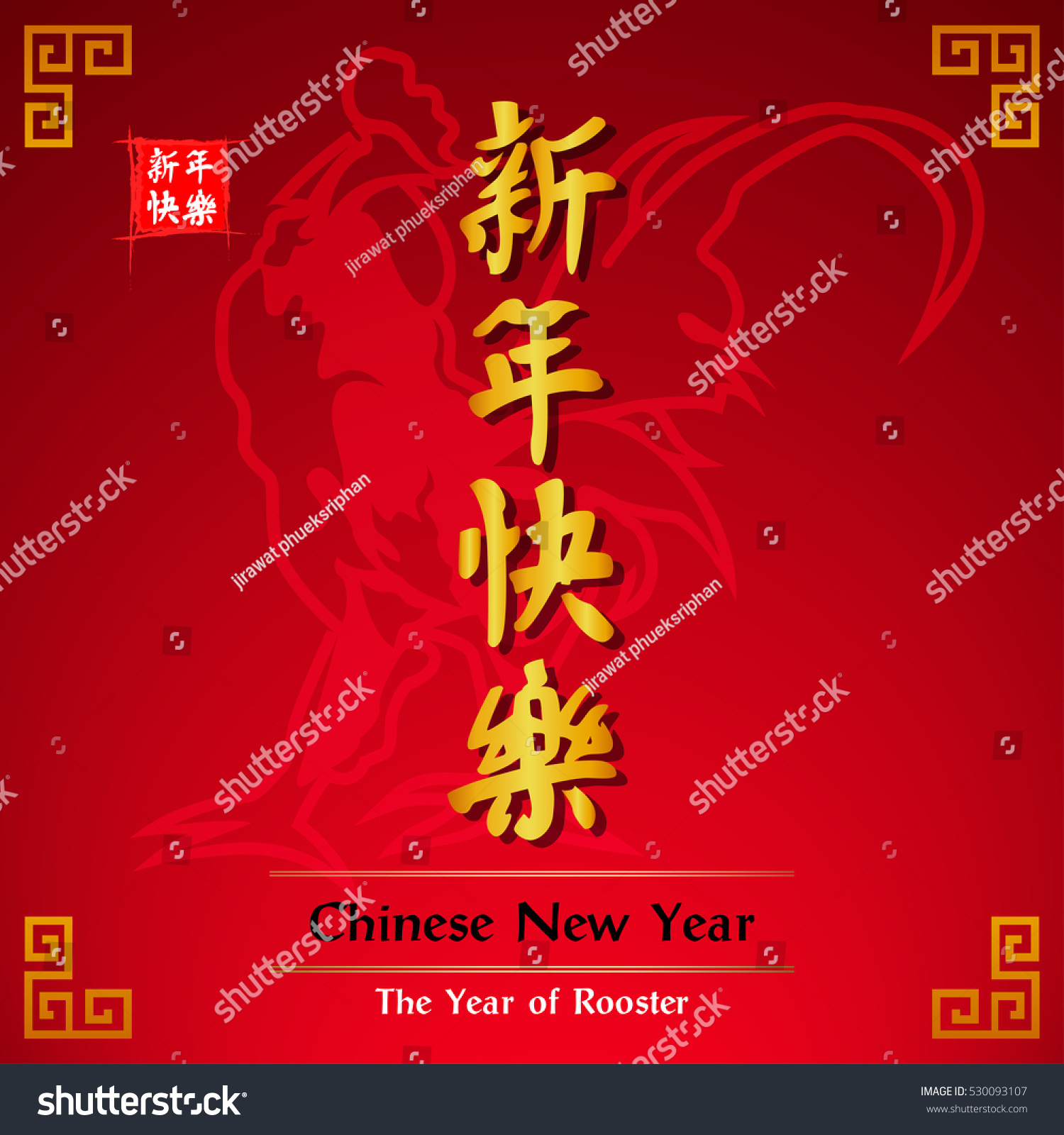 Rooster Chinese New Year 2017 Stock Vector Illustration 530093107 ...