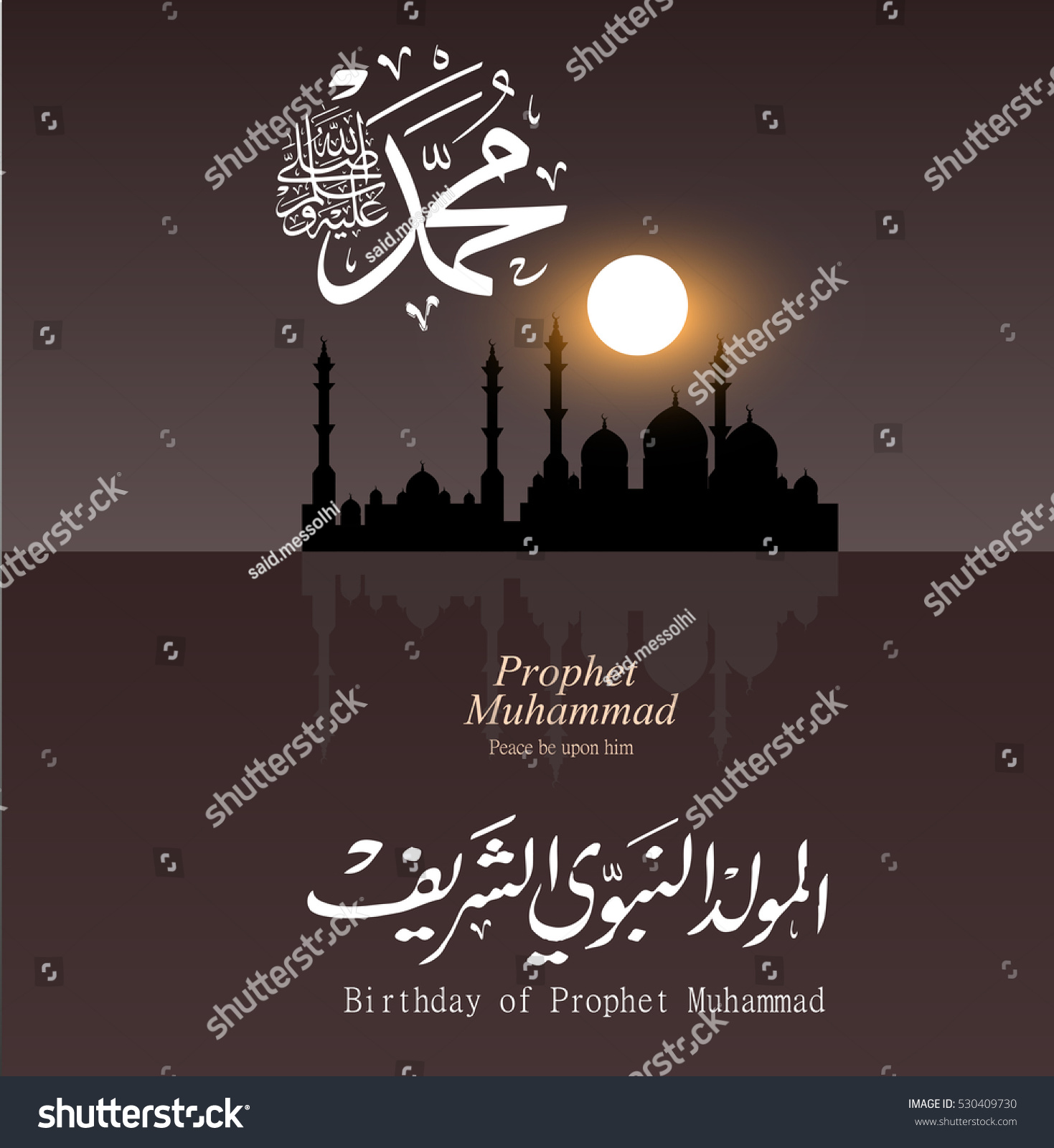 Greeting Cards On The Occasion Of Birthday Prophet Mohammad Vector Arabic Calligraphy Translation