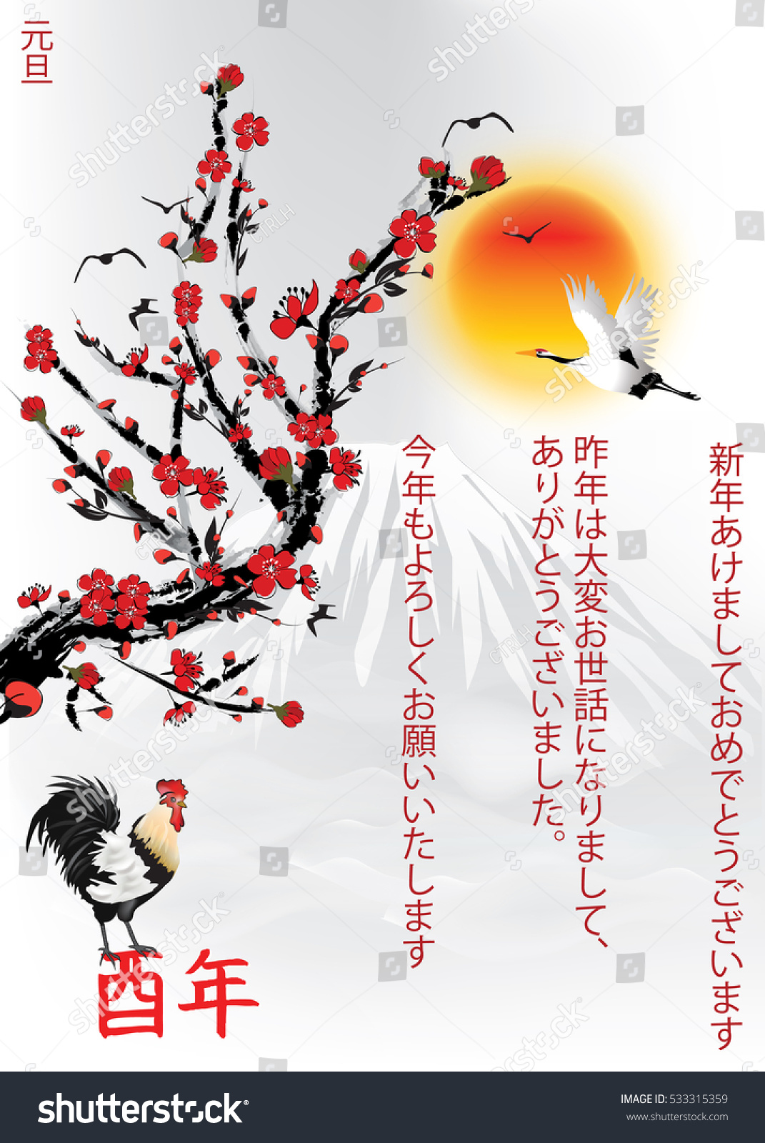 Japanese New Year Rooster Greeting Card Stock Illustration 533315359