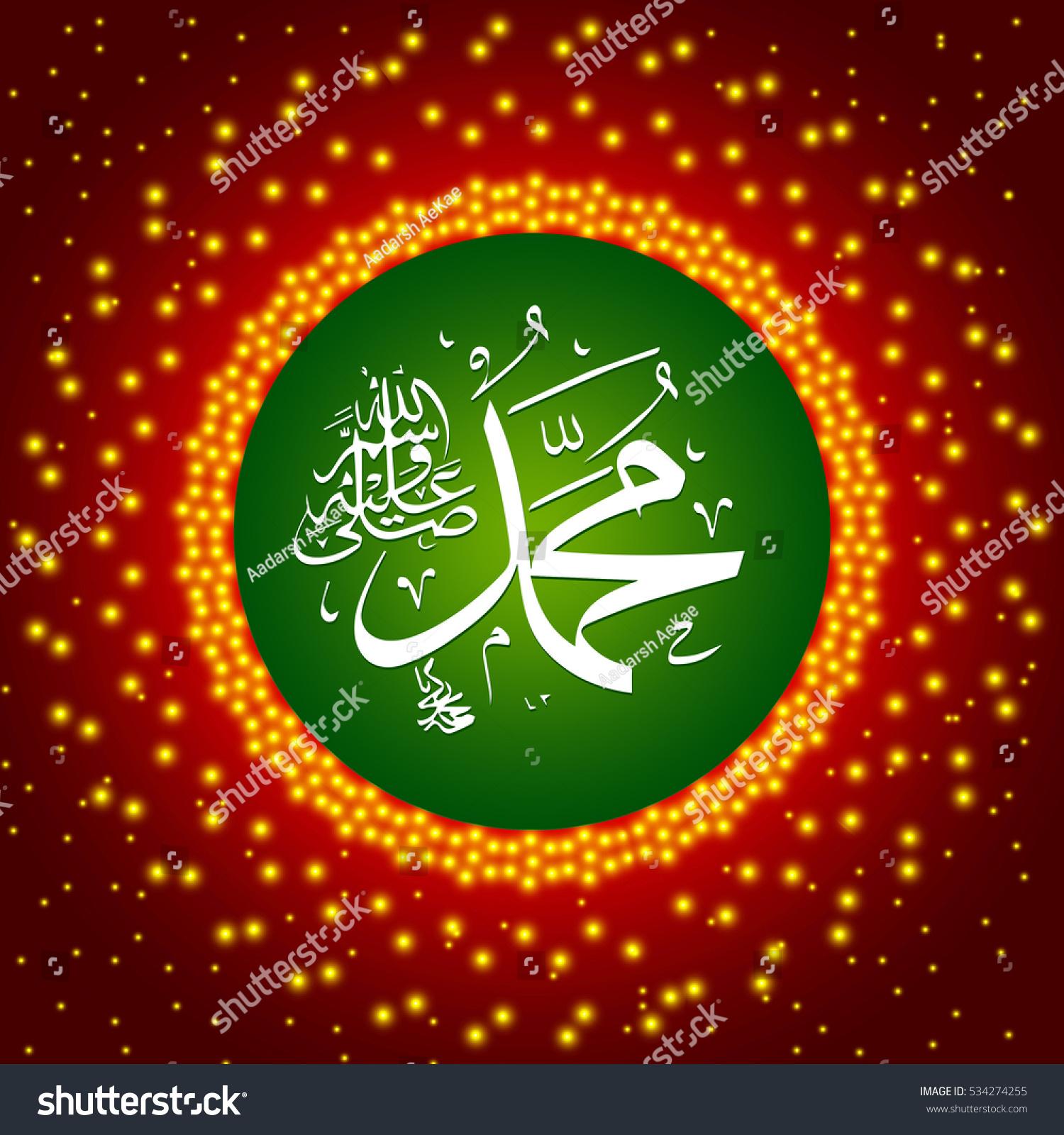 Mawlid al nabi prophet muhammads birthday stock illustration prophet muhammads birthday graphic design elements for decoration and gift cards m4hsunfo