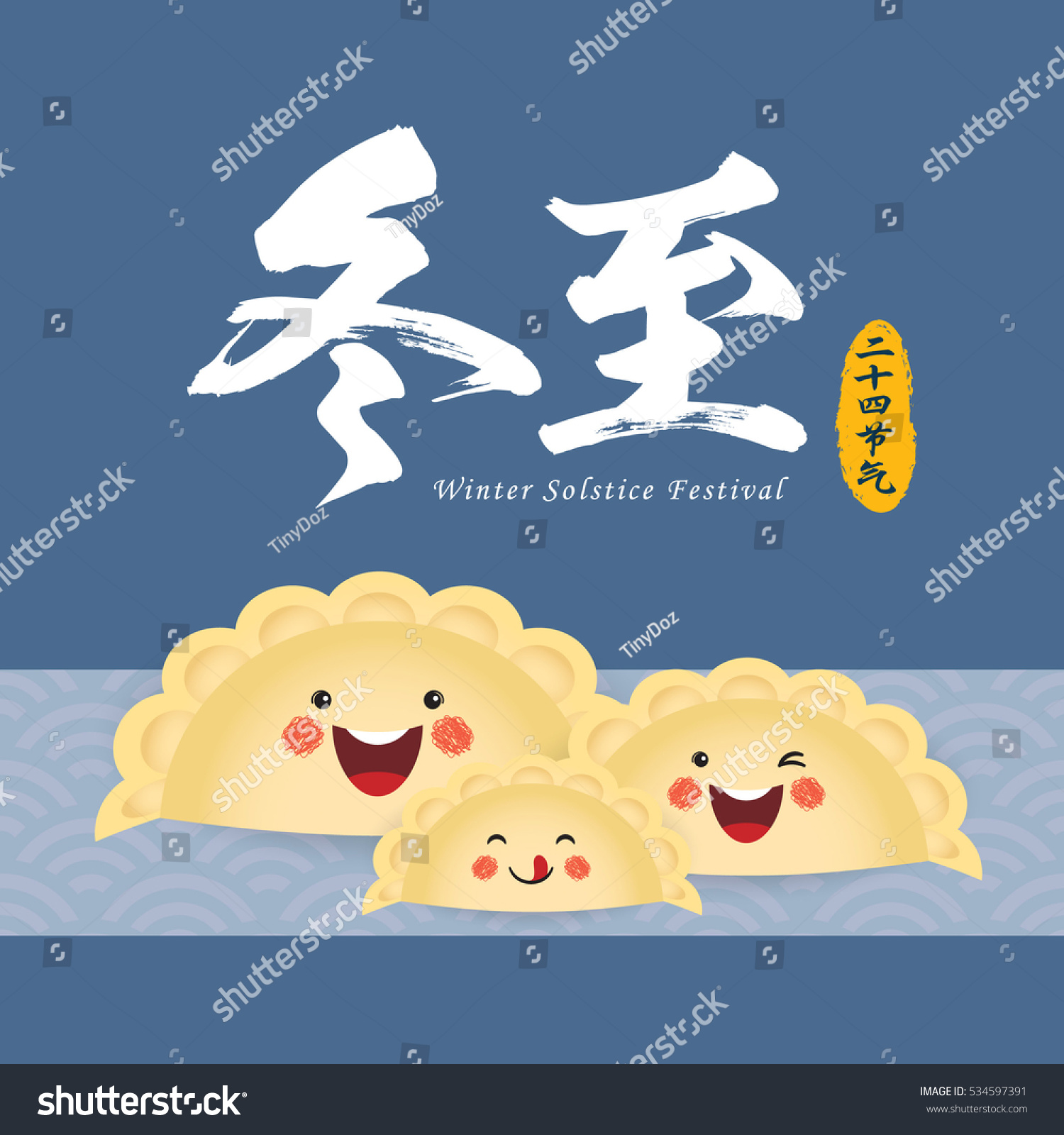 Dong Zhi Means Winter Solstice Festival Stock Vector 534597391