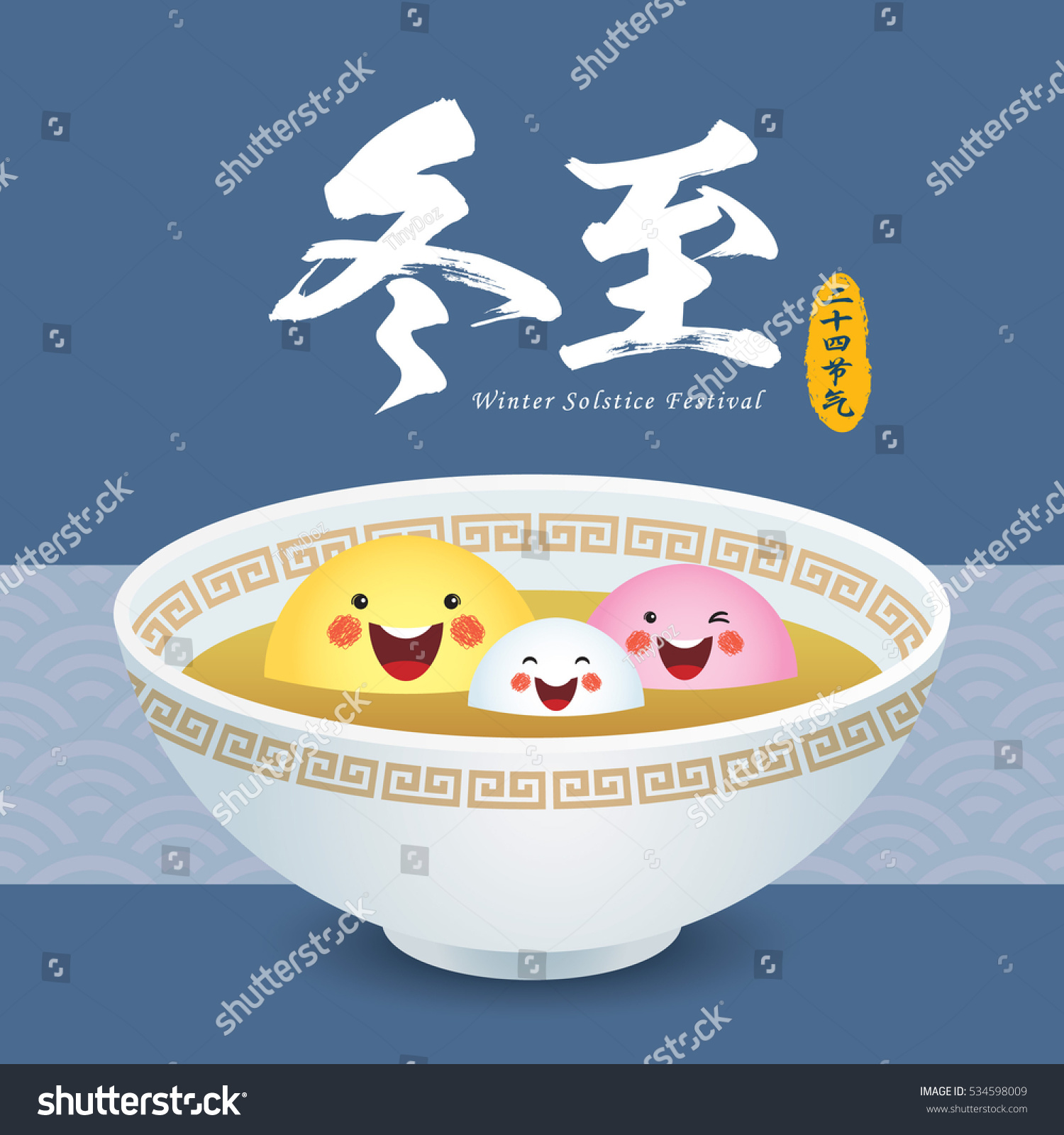 Dong Zhi Means Winter Solstice Festival Stock Vector Royalty Free