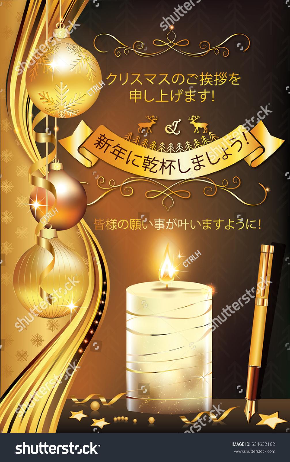 Greeting Card Winter Holiday Japanese Language Stock Illustration