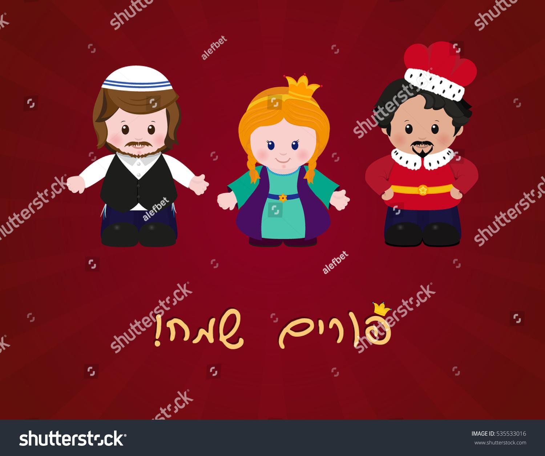 Jewish holiday of purim esther mordecai and achashverosh greeting id 535533016 m4hsunfo