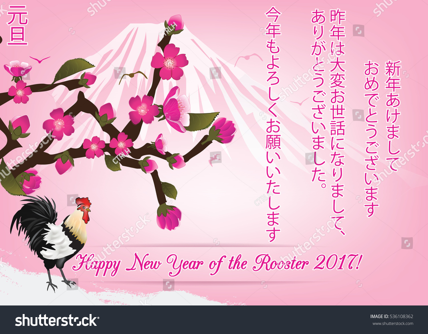 Japanese New Year Rooster Greeting Card Stock Illustration 536108362
