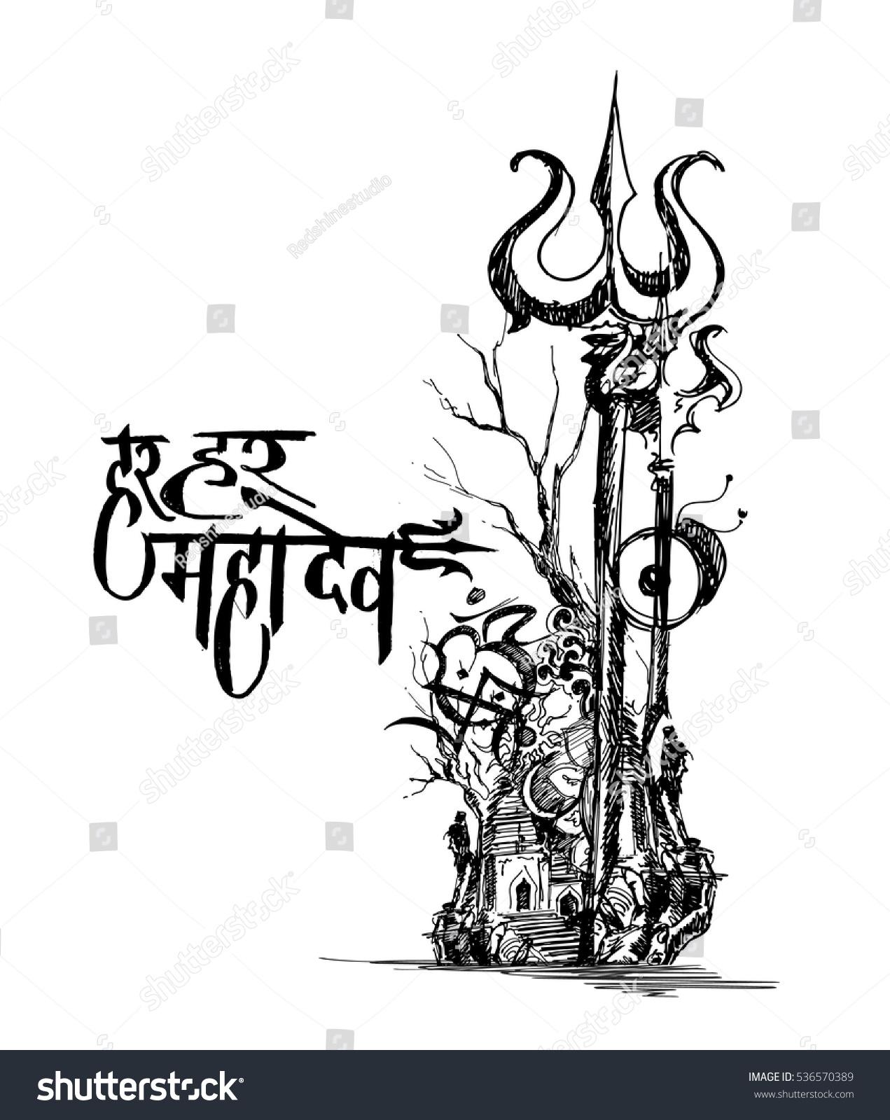 Lord shiva trishul picture - Illustration Of Floral Trishul For Lord Shiva Sketch Monochrome Happy Shivratri