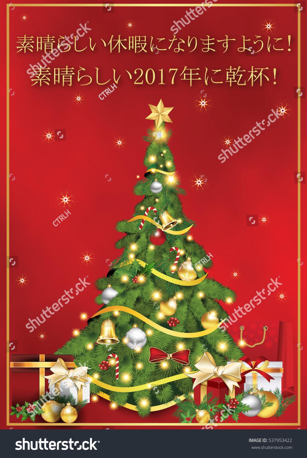 Royalty Free Stock Illustration Of Japanese Greeting Card We Wish