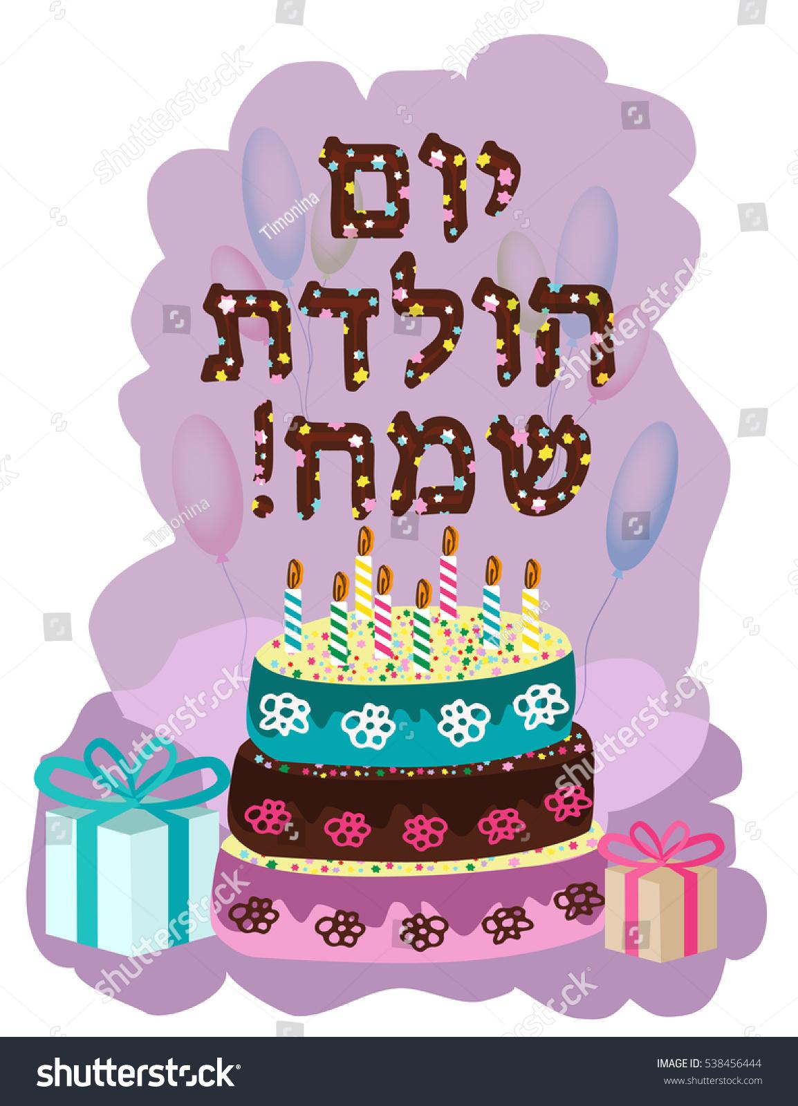 Beautiful chocolate cake birthday candles inscription stock vector beautiful chocolate cake with birthday candles the inscription in hebrew hayom yom huledet balloons kristyandbryce Images
