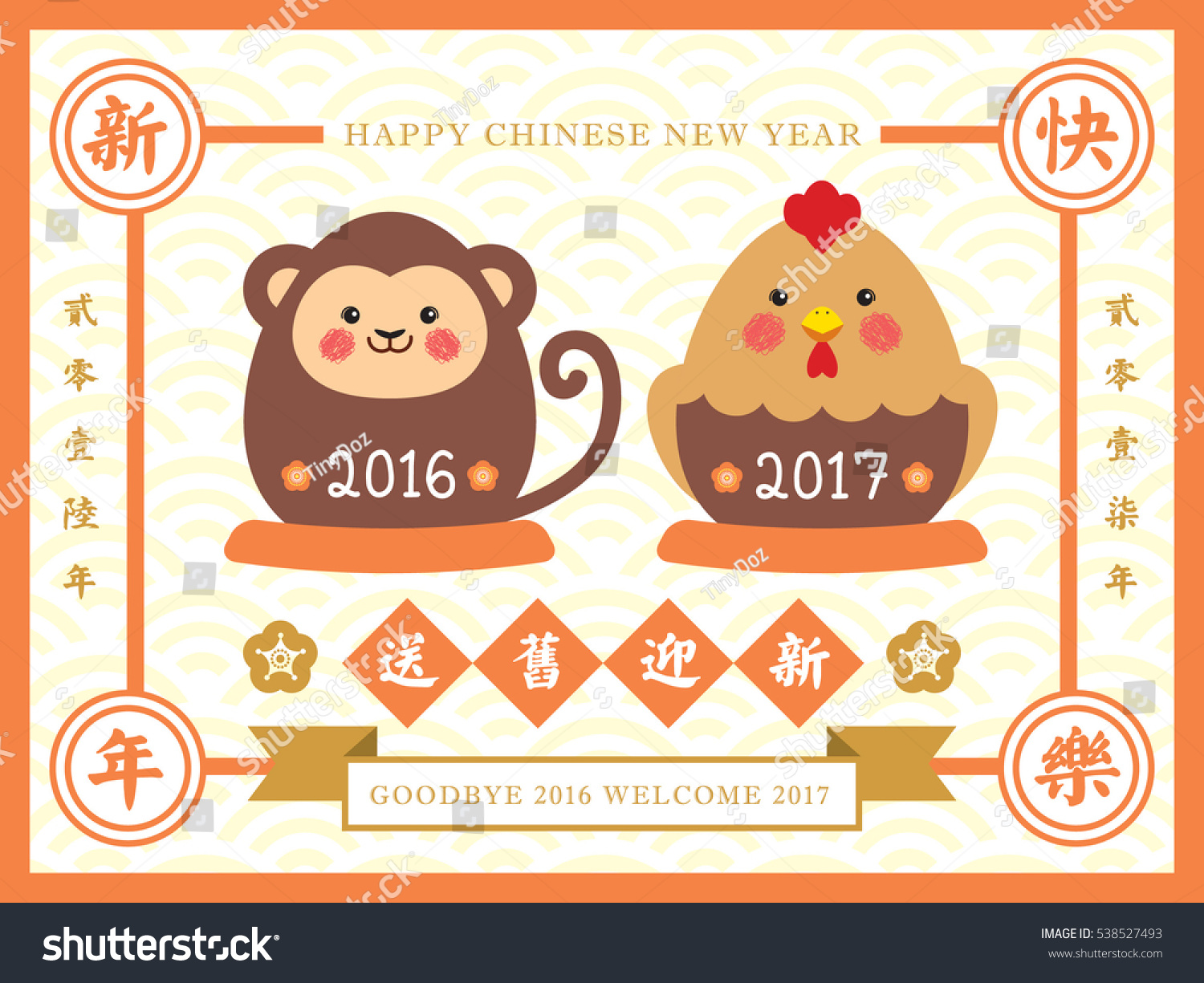 Chinese New Year Greeting Card Cute Stock Vector Royalty Free