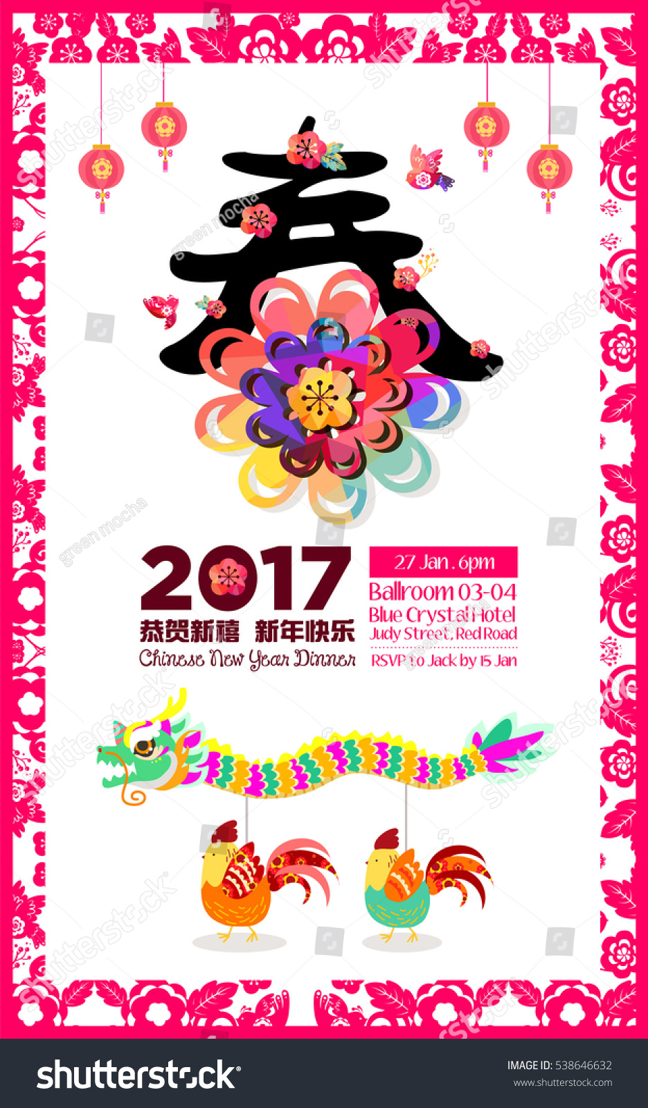 happy chinese new year dinner invitation card with cute roosters playing dragon dance big translation