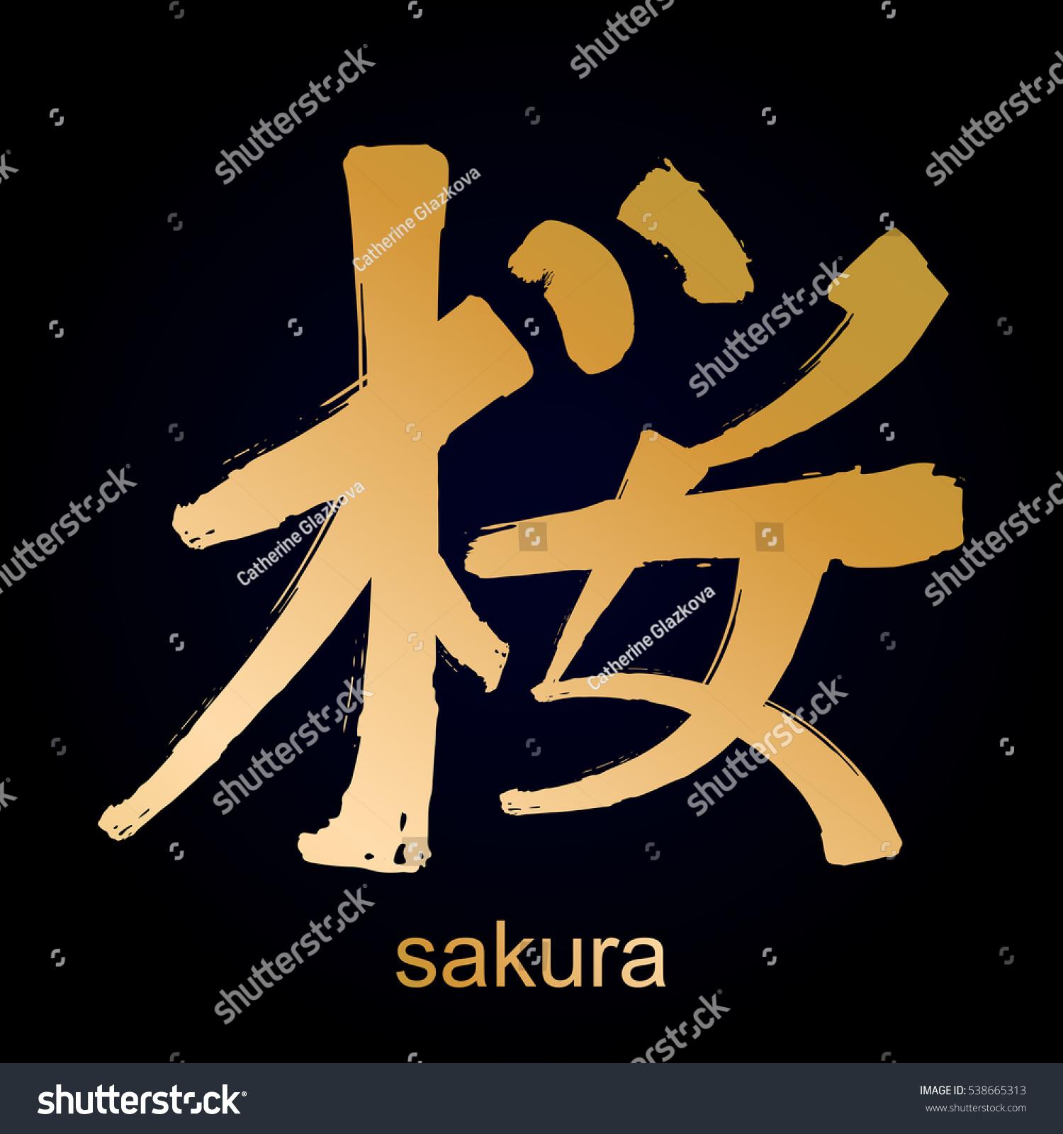 Japanese kanji calligraphic word translated sakura stock vector japanese kanji calligraphic word translated as sakura traditional asian design drawn with dry brush buycottarizona Images