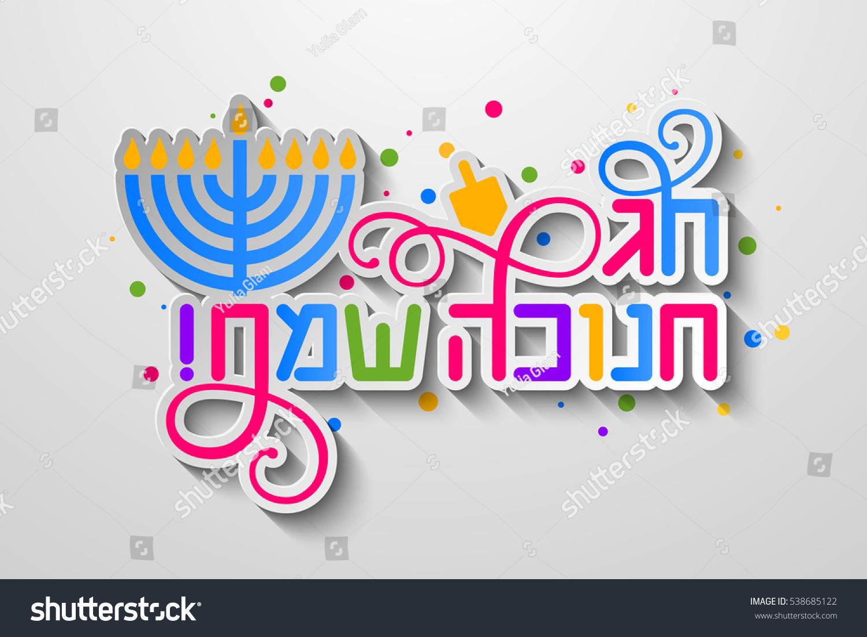 Vector happy hanukkah hebrew colorful card stock vector royalty vector happy hanukkah hebrew colorful card m4hsunfo