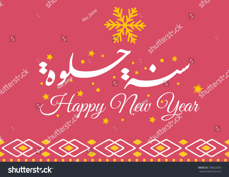 Happy New Year Arabic Calligraphy Script Stock Vector (Royalty Free ...