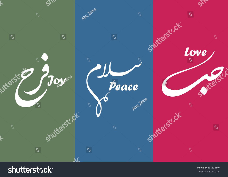 Love peace joy xmas theme arabic stock vector 538828807 shutterstock love peace joy xmas theme in arabic calligraphy spelled hob for love salam biocorpaavc