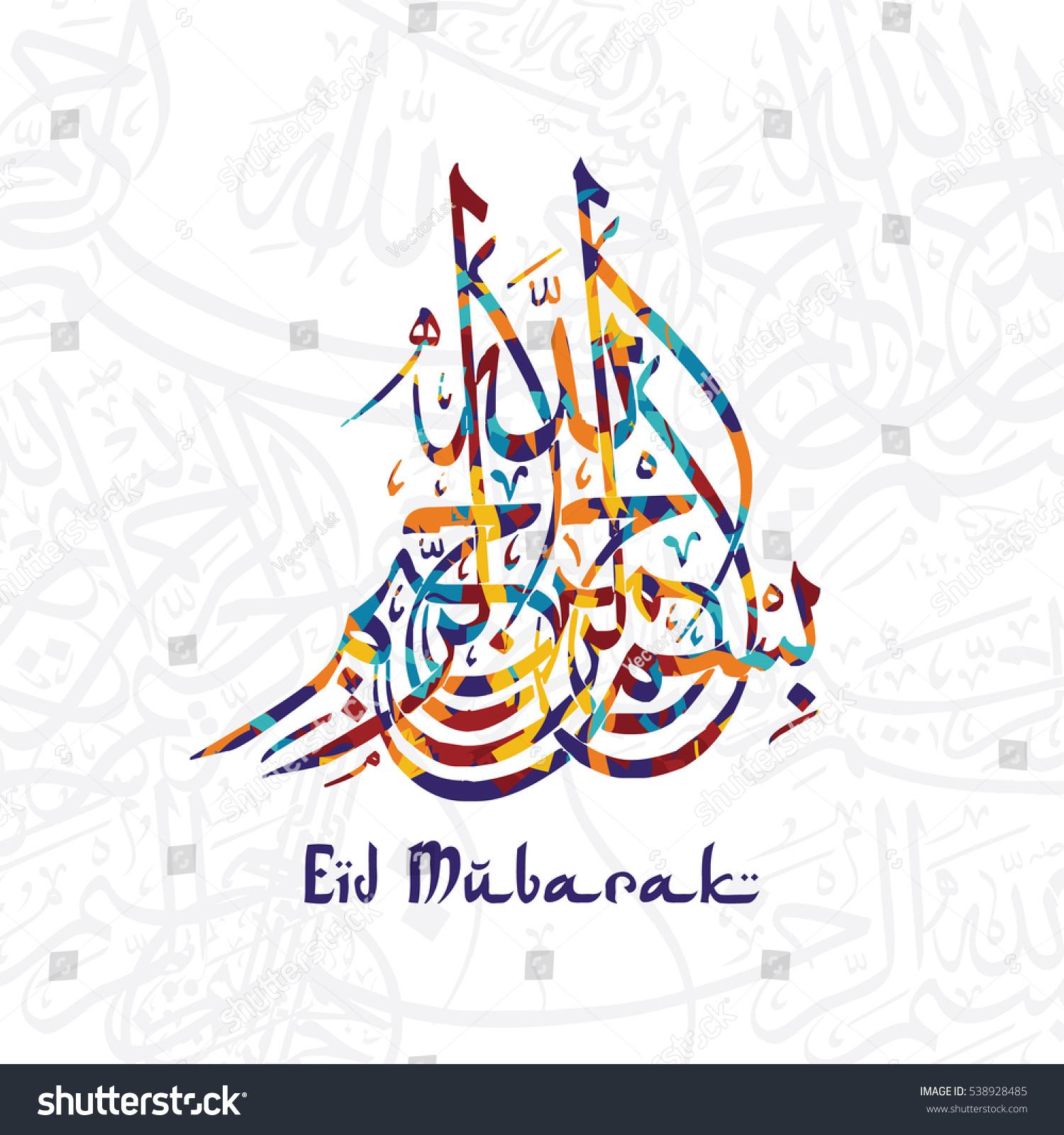 Happy eid mubarak greetings arabic calligraphy stock illustration happy eid mubarak greetings arabic calligraphy art kristyandbryce Image collections