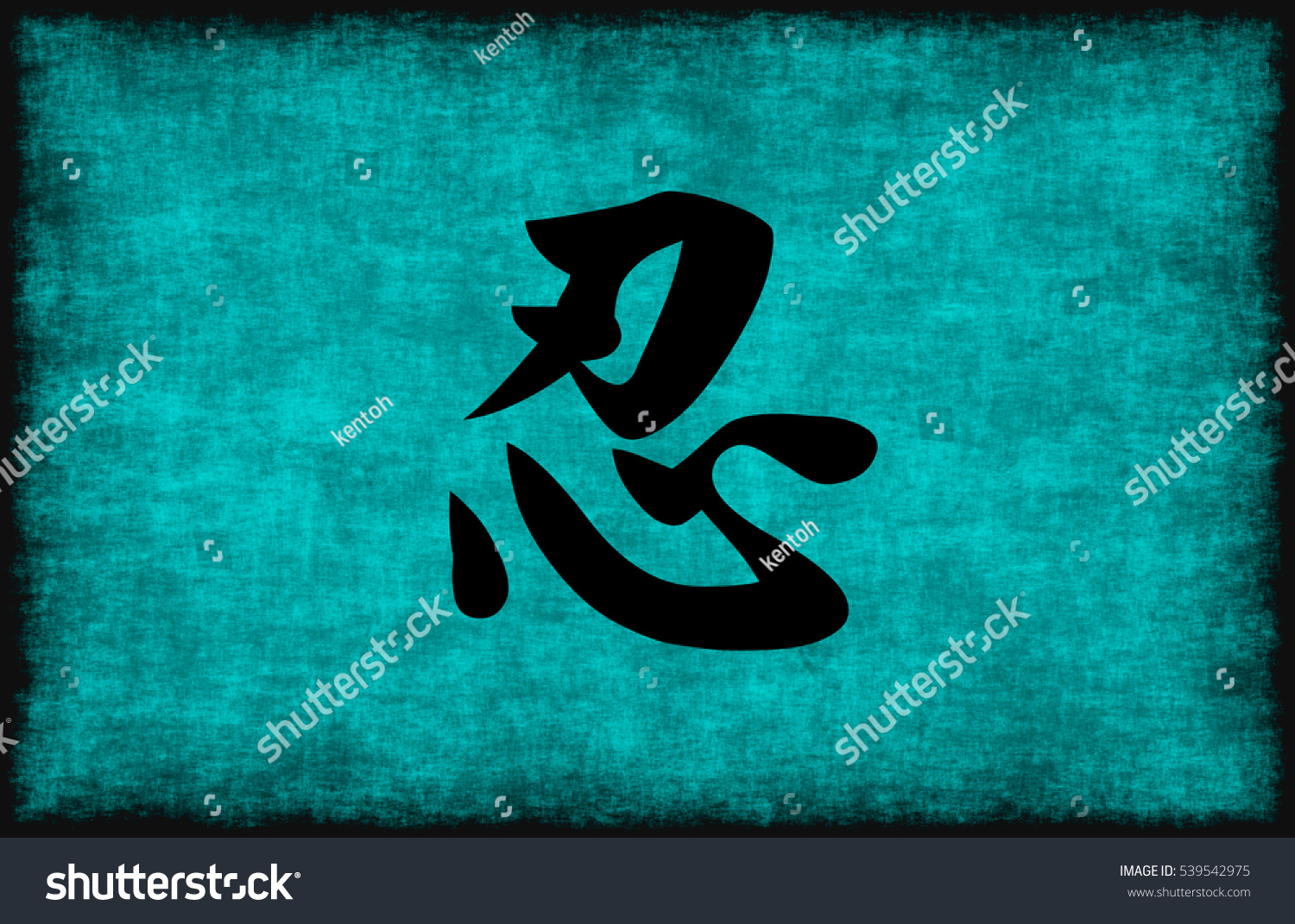 Chinese Character Painting Patience Blue Concept Stock Illustration