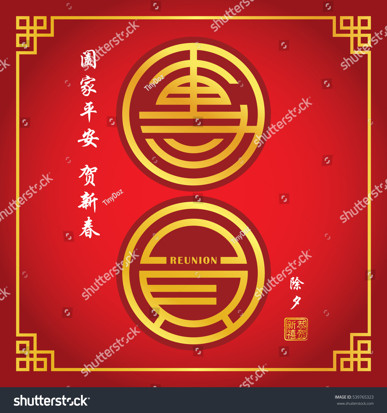 Chinese New Year Greetings Golden Calligraphy Stock Vector 539765323