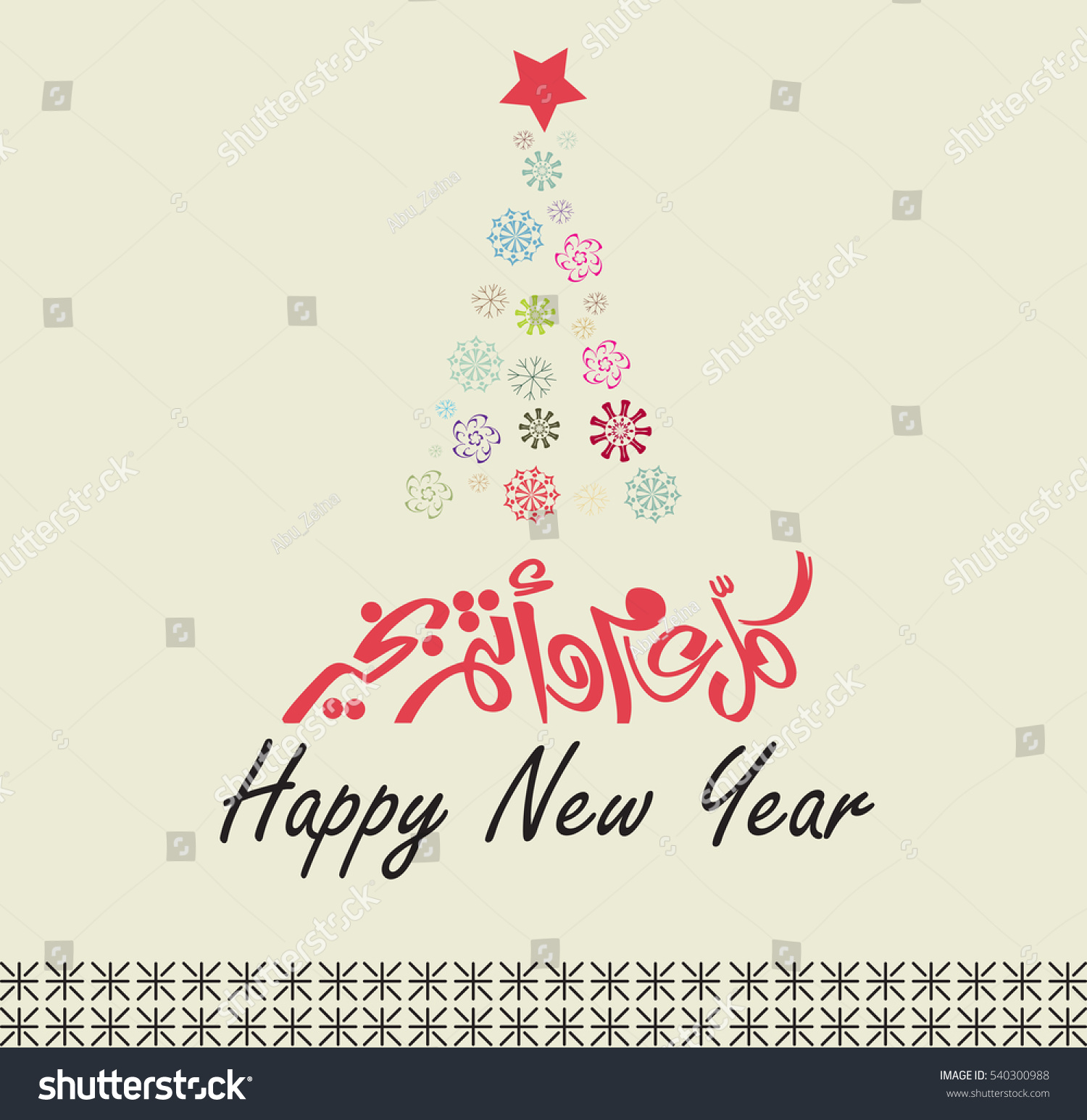 Happy New Year Greeting Card Traditional Stock Photo Photo Vector