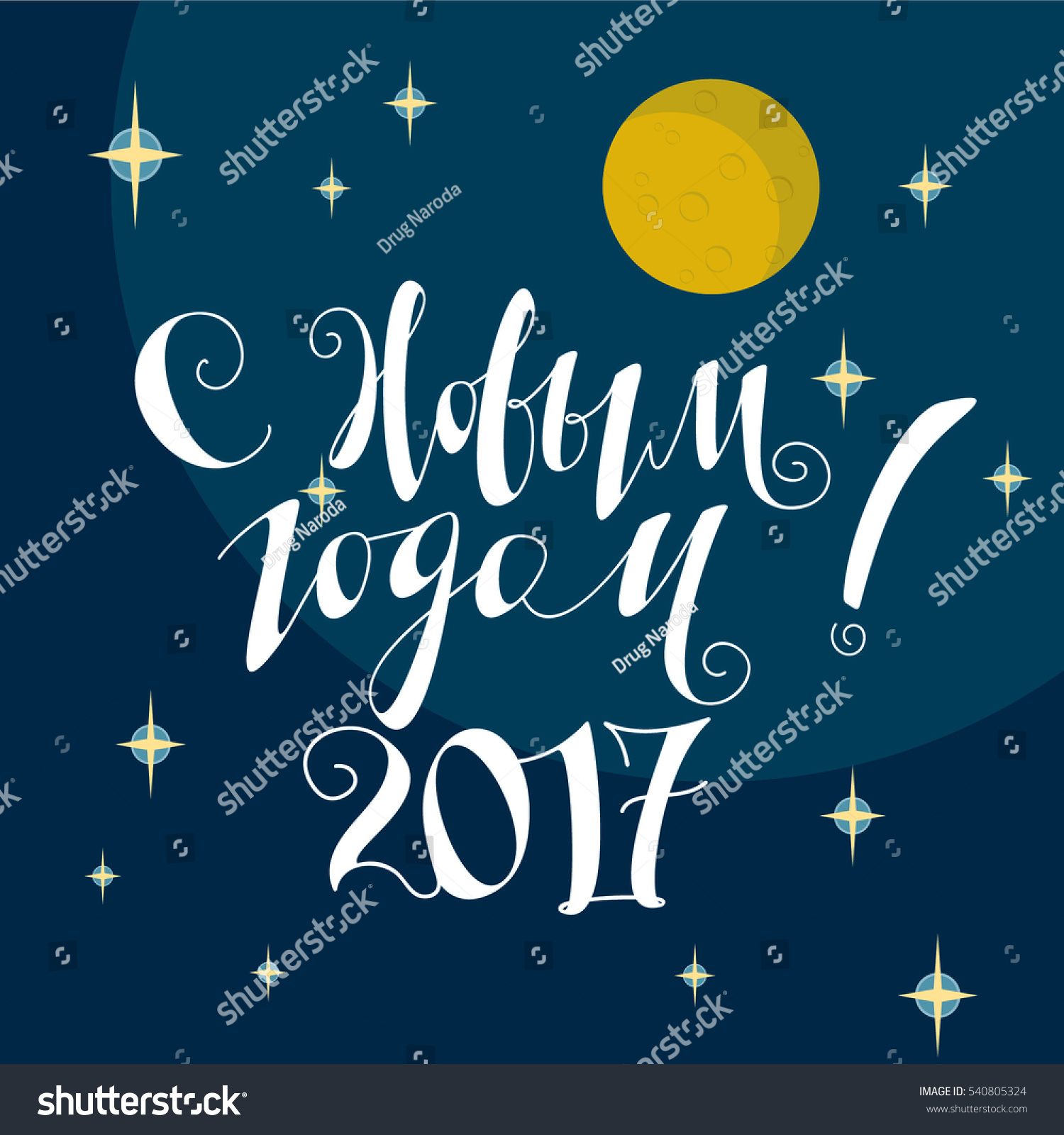 New year 2017 greetings russian text stock vector royalty free new year 2017 greetings russian text lettering logo design with night winter sky moon and stars m4hsunfo