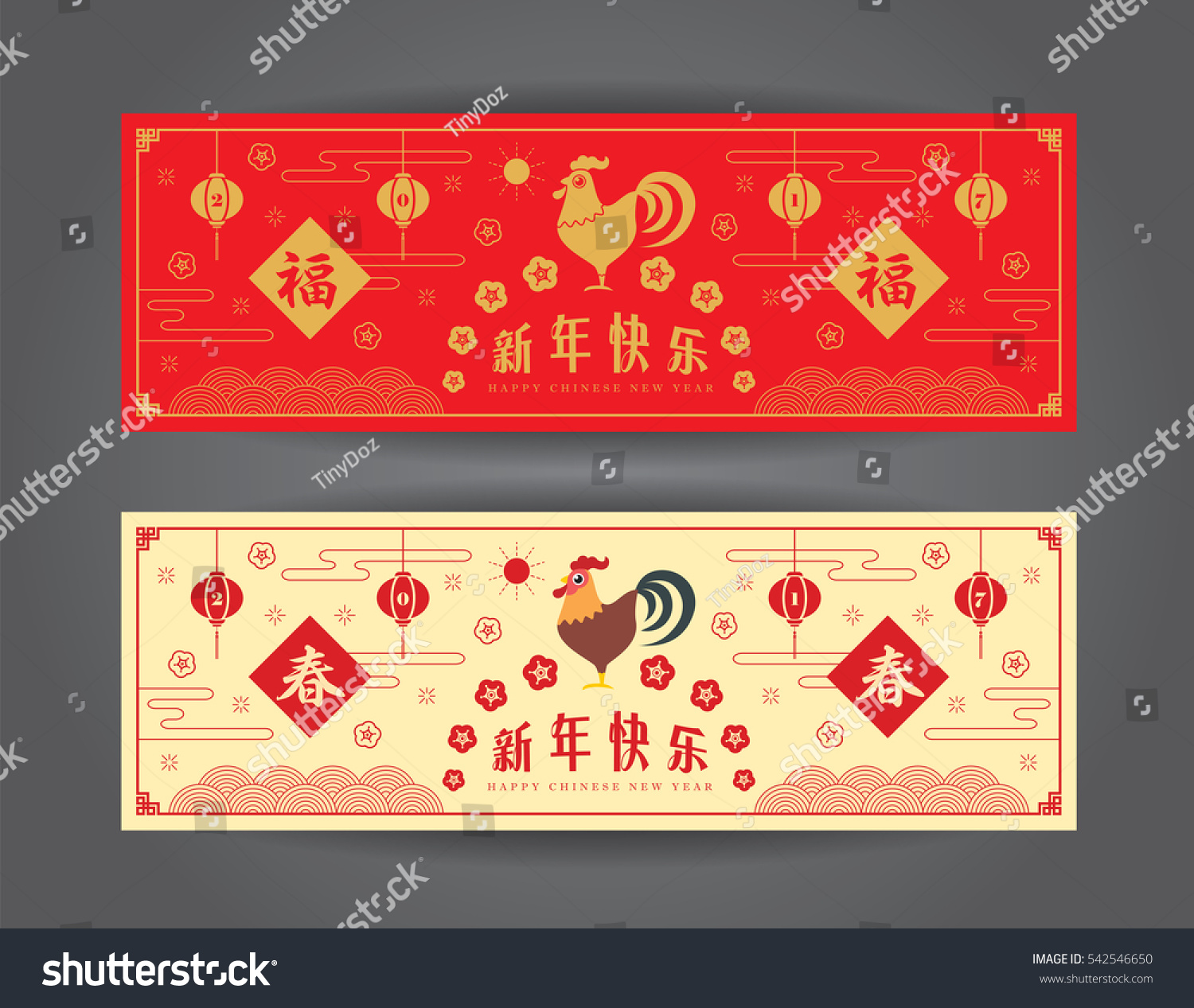 set chinese new year banner design stock vector 542546650