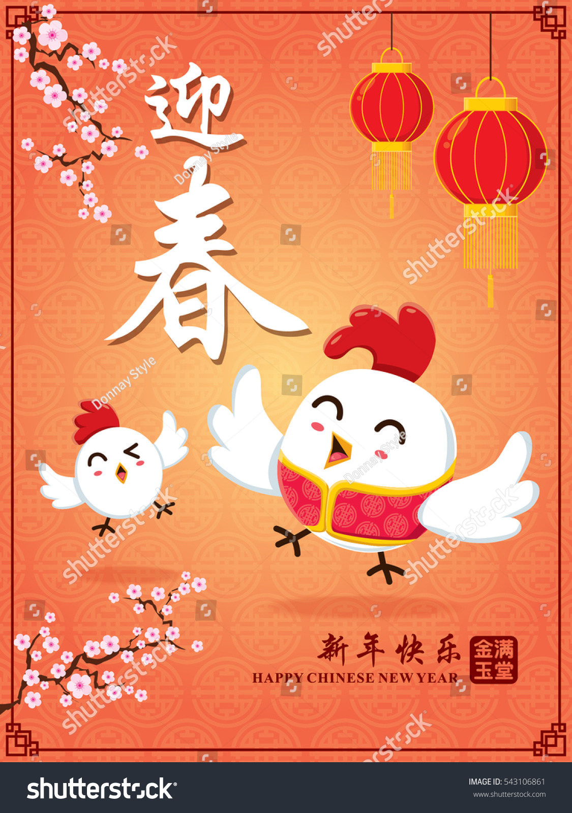 Poster design meaning - Vintage Chinese New Year Poster Design With Chinese Chicken Rooster Character Chinese Wording Meanings