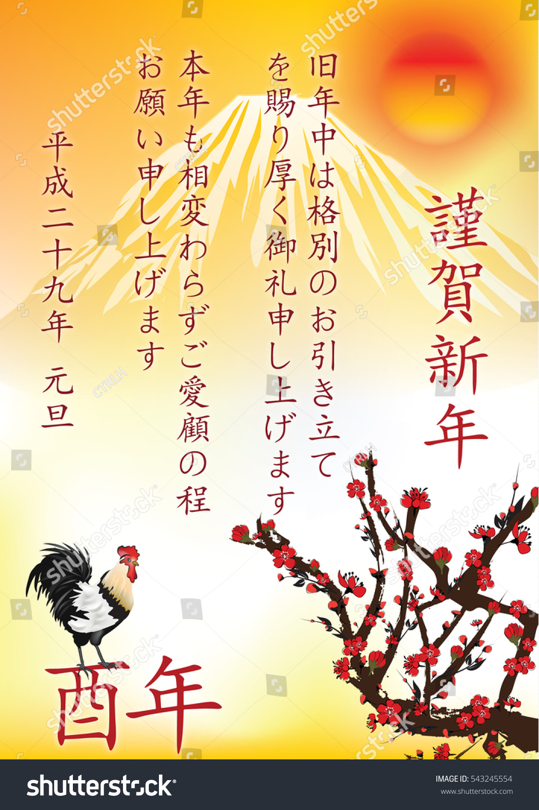 Business Japanese New Year Greeting Card Stock Illustration