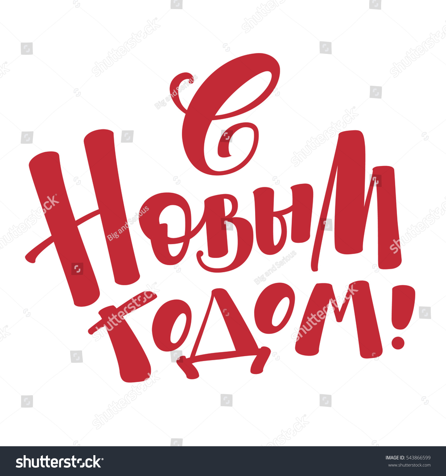 Happy new year text lettering written stock vector 543866599 happy new year text lettering written in russian language for greeting cards banners kristyandbryce Gallery