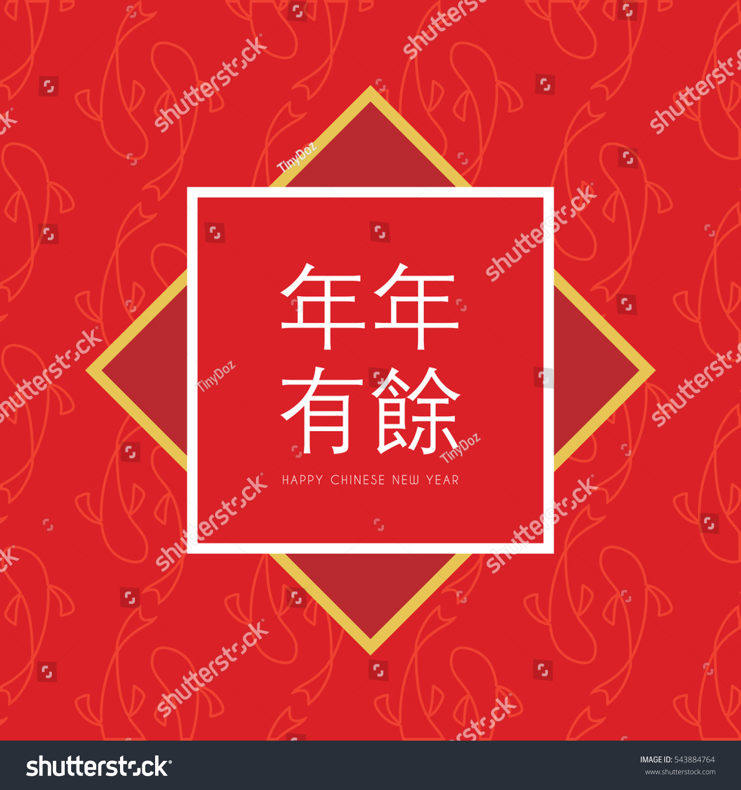 Chinese new year pattern symbol icon stock vector 543884764 chinese new year pattern symbol or icon of koi fish with chinese new year greetings buycottarizona Gallery